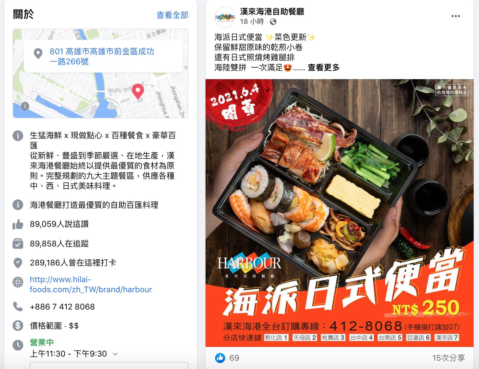 漢來海港自助餐廳天母店,漢來海港自助餐廳,海派便當