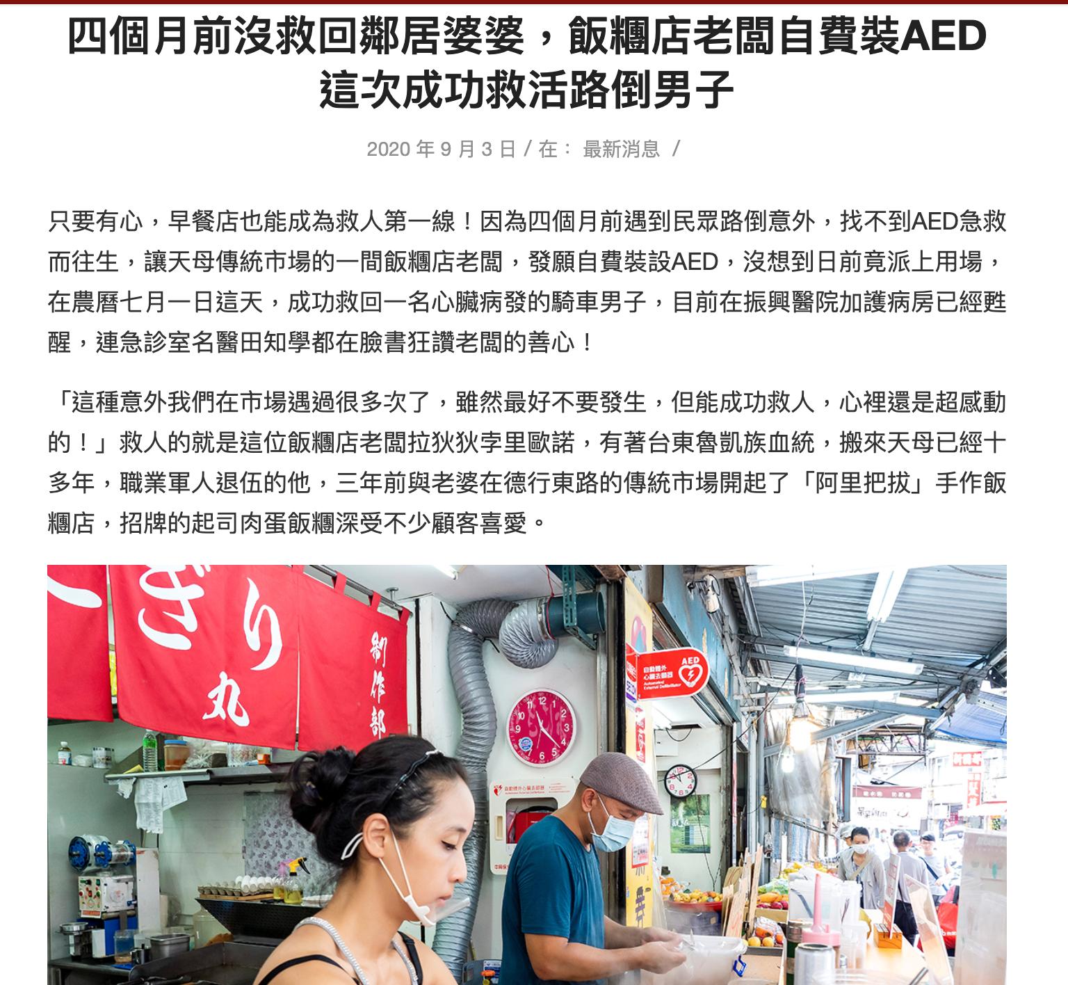 天母美食,台北早餐懶人包,天母美食懶人包,阿里把拔手作精緻古早味飯糰,阿里把拔