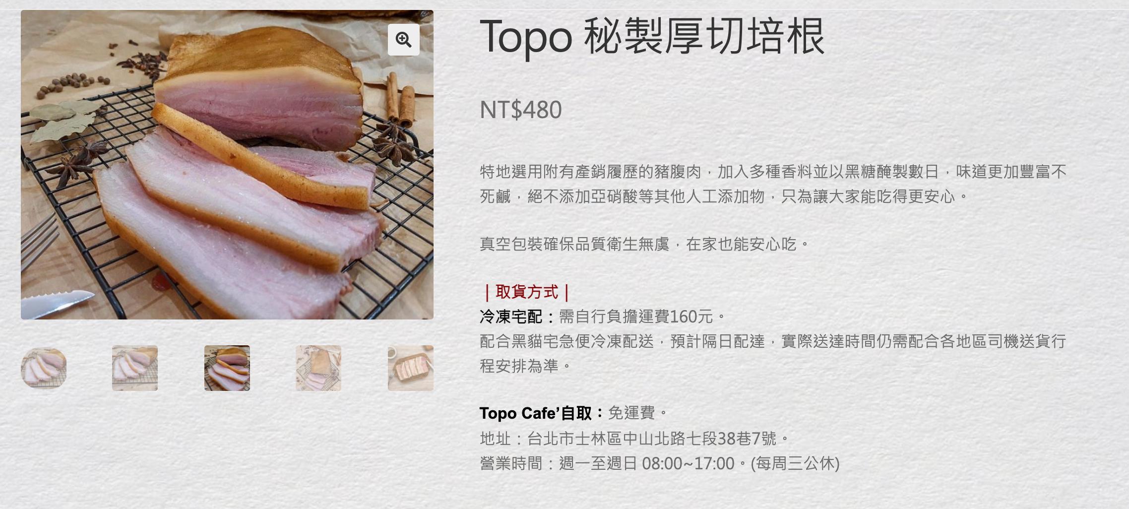 TOPO拓樸本然,超好吃培根!!嚴選花田囍彘的豬肉,無毒農產飼育,附有產銷履歷的快樂豬