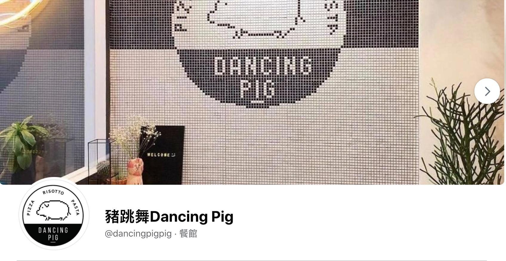 豬跳舞Dancing Pig
