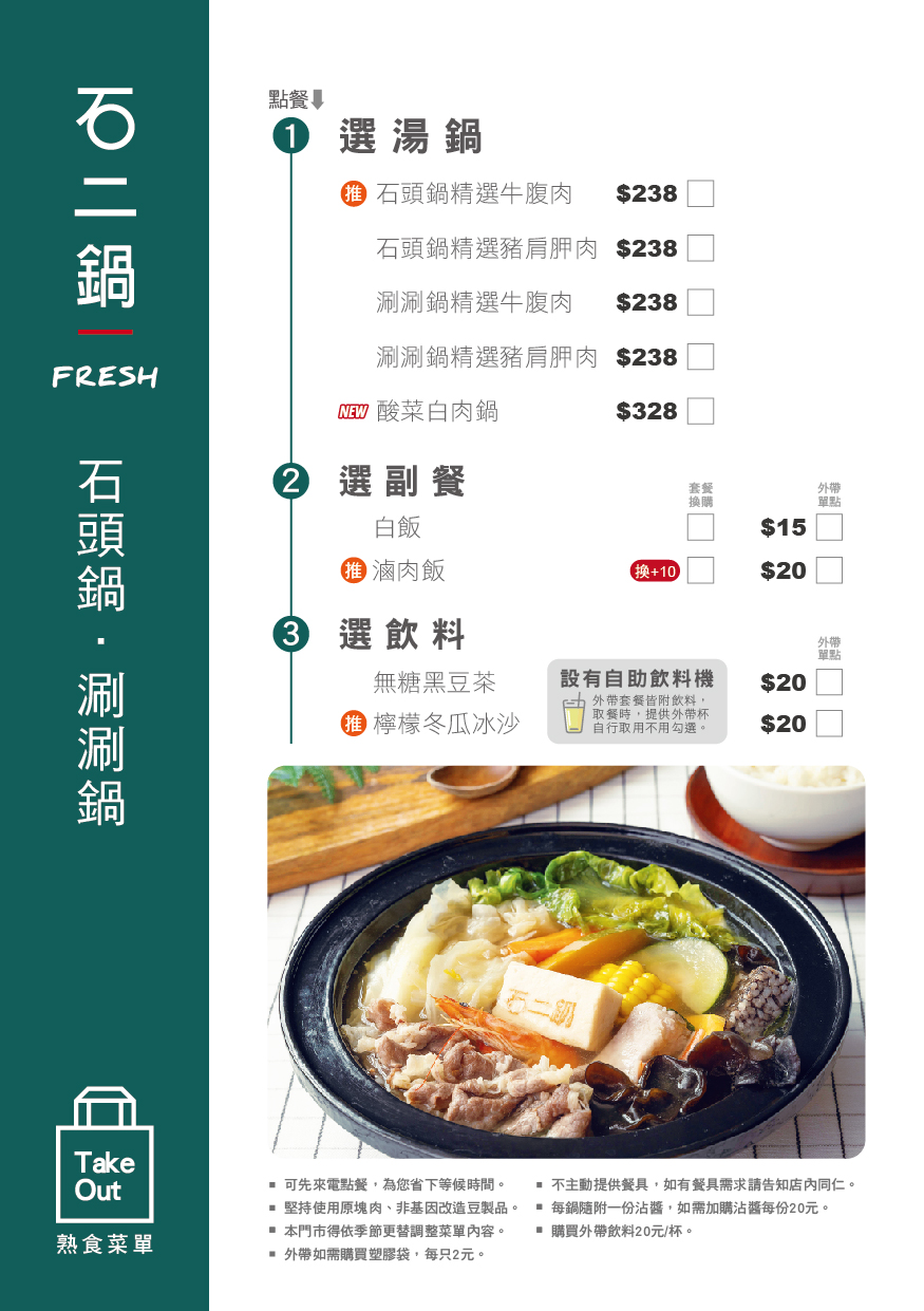 石二鍋Fresh 台北士林中正店