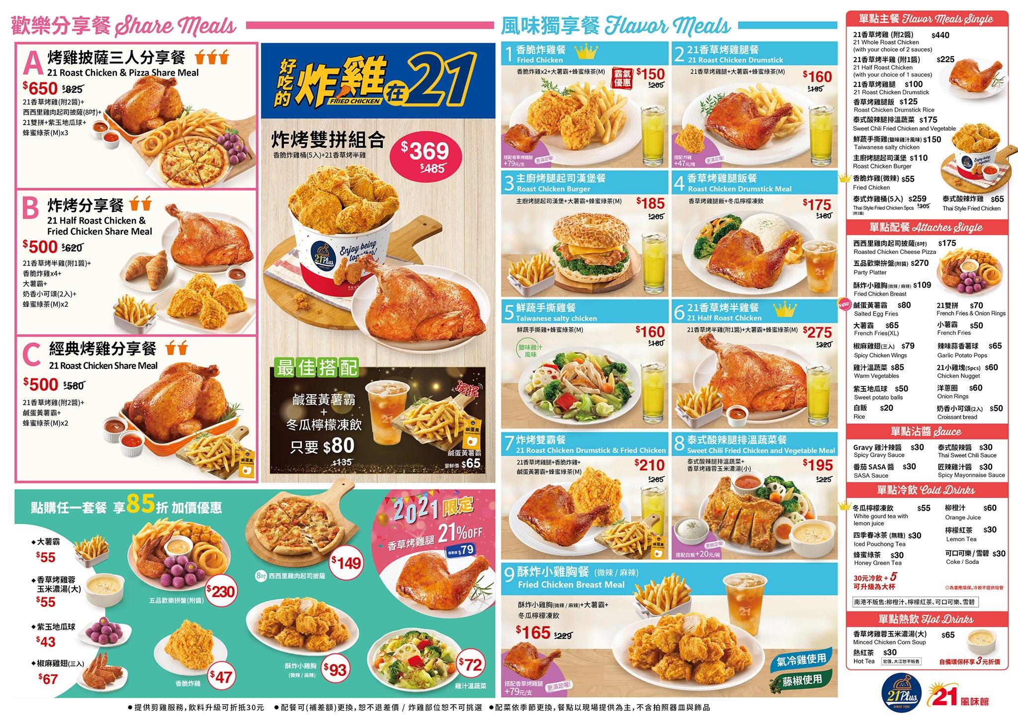 21風味館,21風味館菜單,21風味館外帶