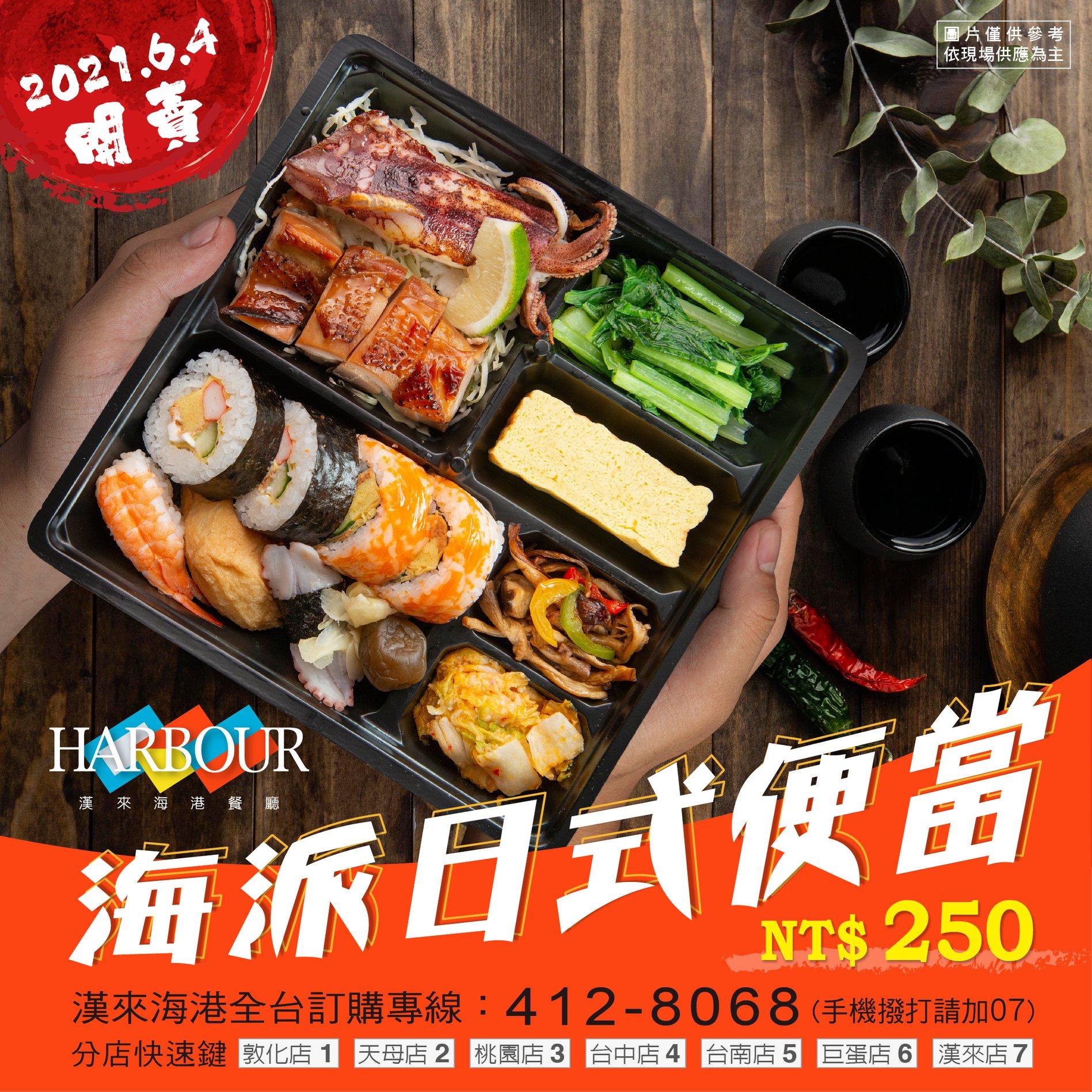 漢來海港自助餐廳便當