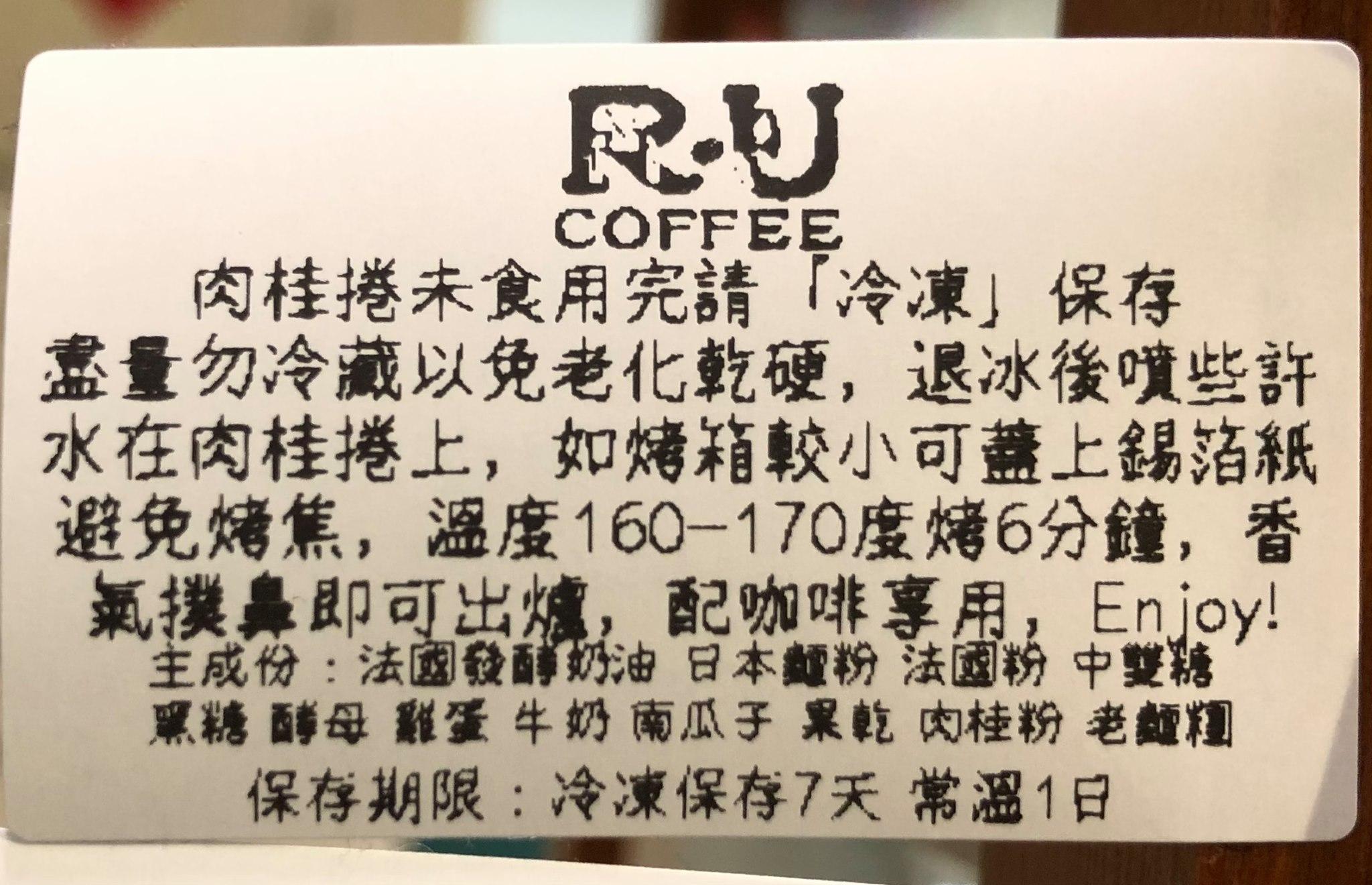 R.U COFFEE