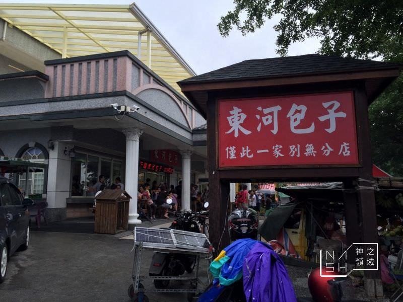 東河包子,台東美食 @Nash,神之領域