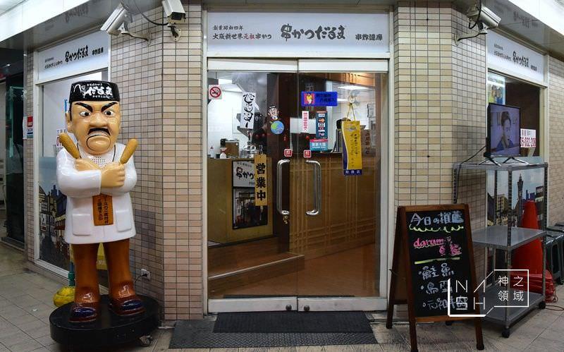 串炸達摩,大阪炸串,大阪新世界串炸達摩 @Nash,神之領域