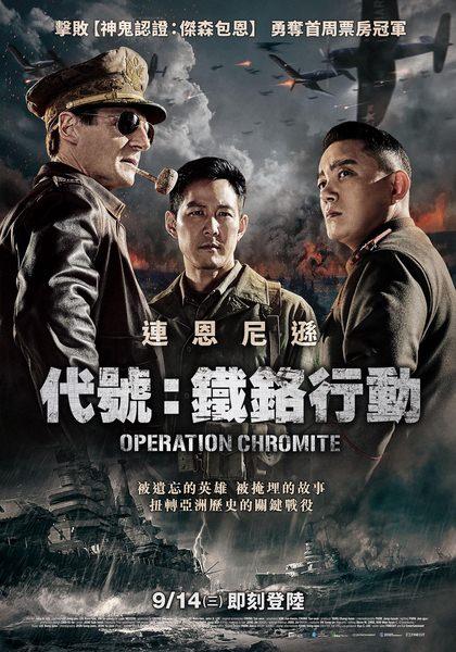 韓國戰爭片,鐵鉻行動,影評分享 @Nash,神之領域