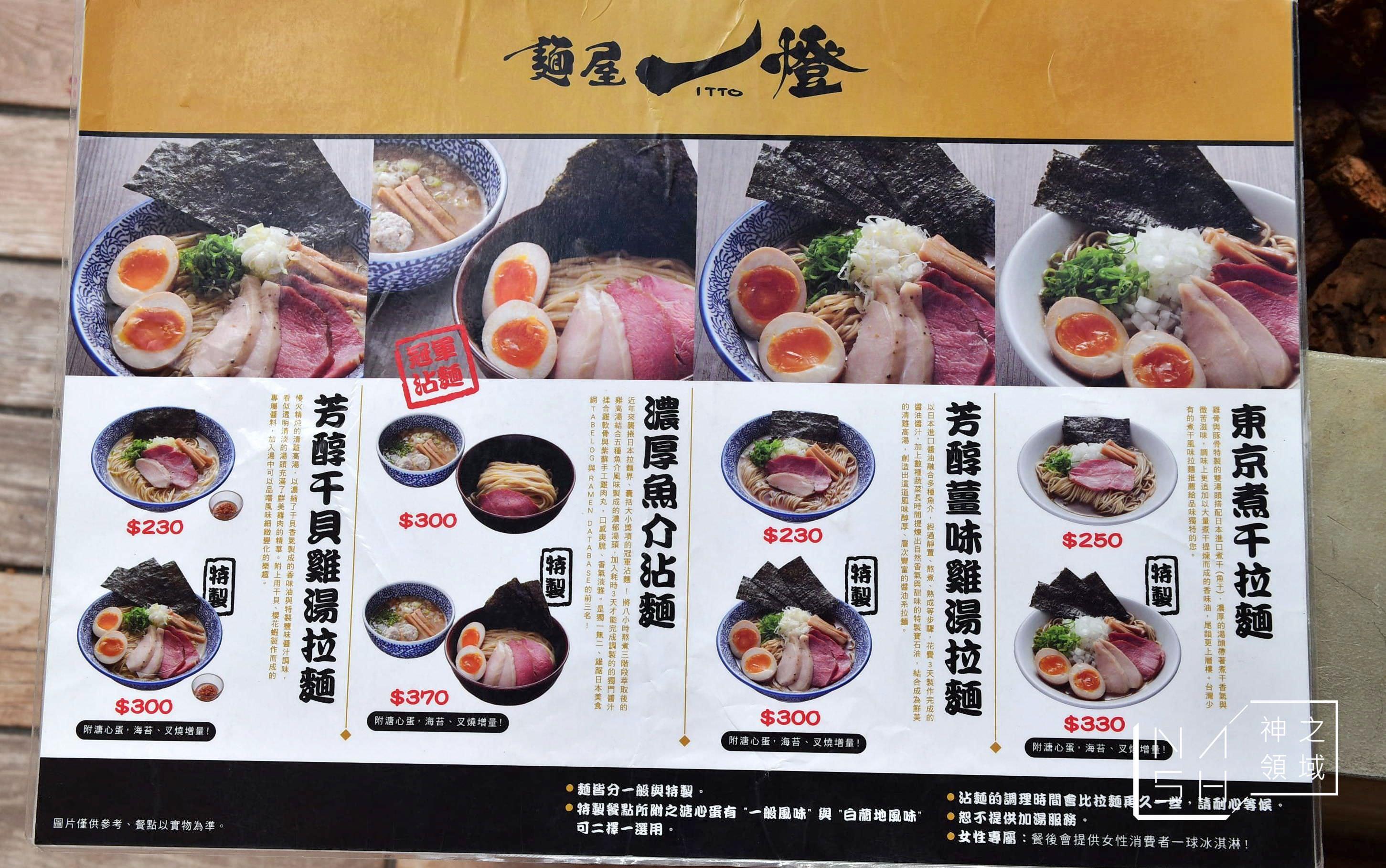 濃厚魚介拉麵,干貝雞湯拉麵,麵屋一燈,捷運中山附近美食