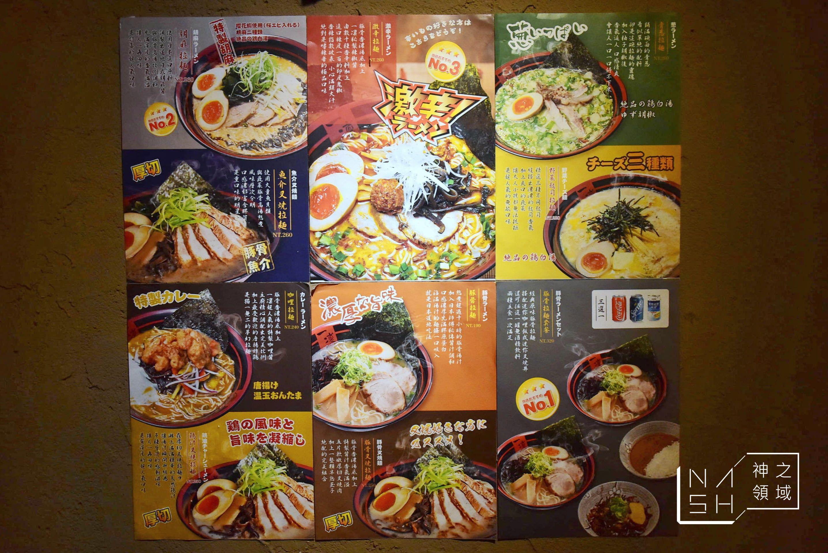 一凜日式拉麵