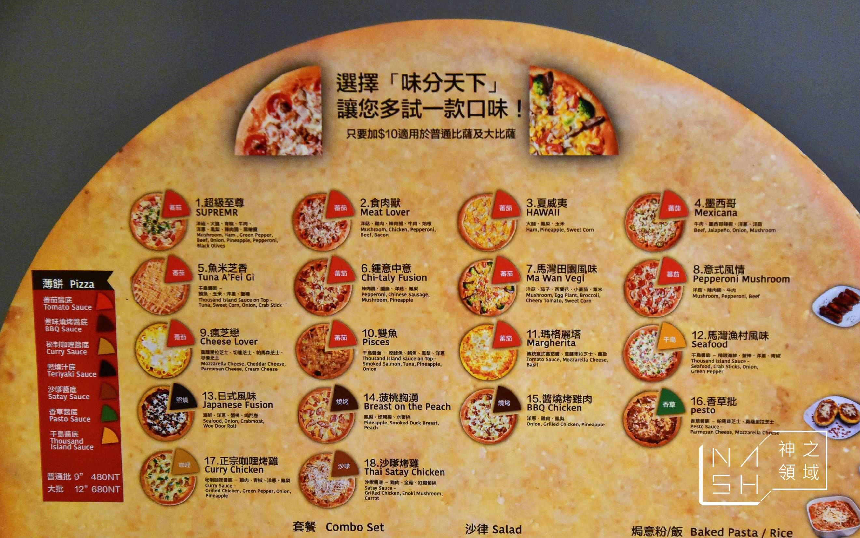 mug pizza,忠孝復興美食