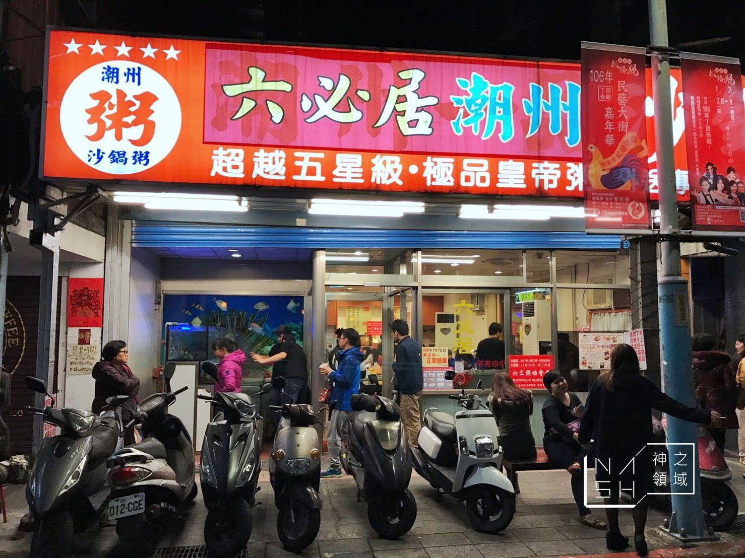 六必居潮州沙鍋粥,板橋砂鍋粥