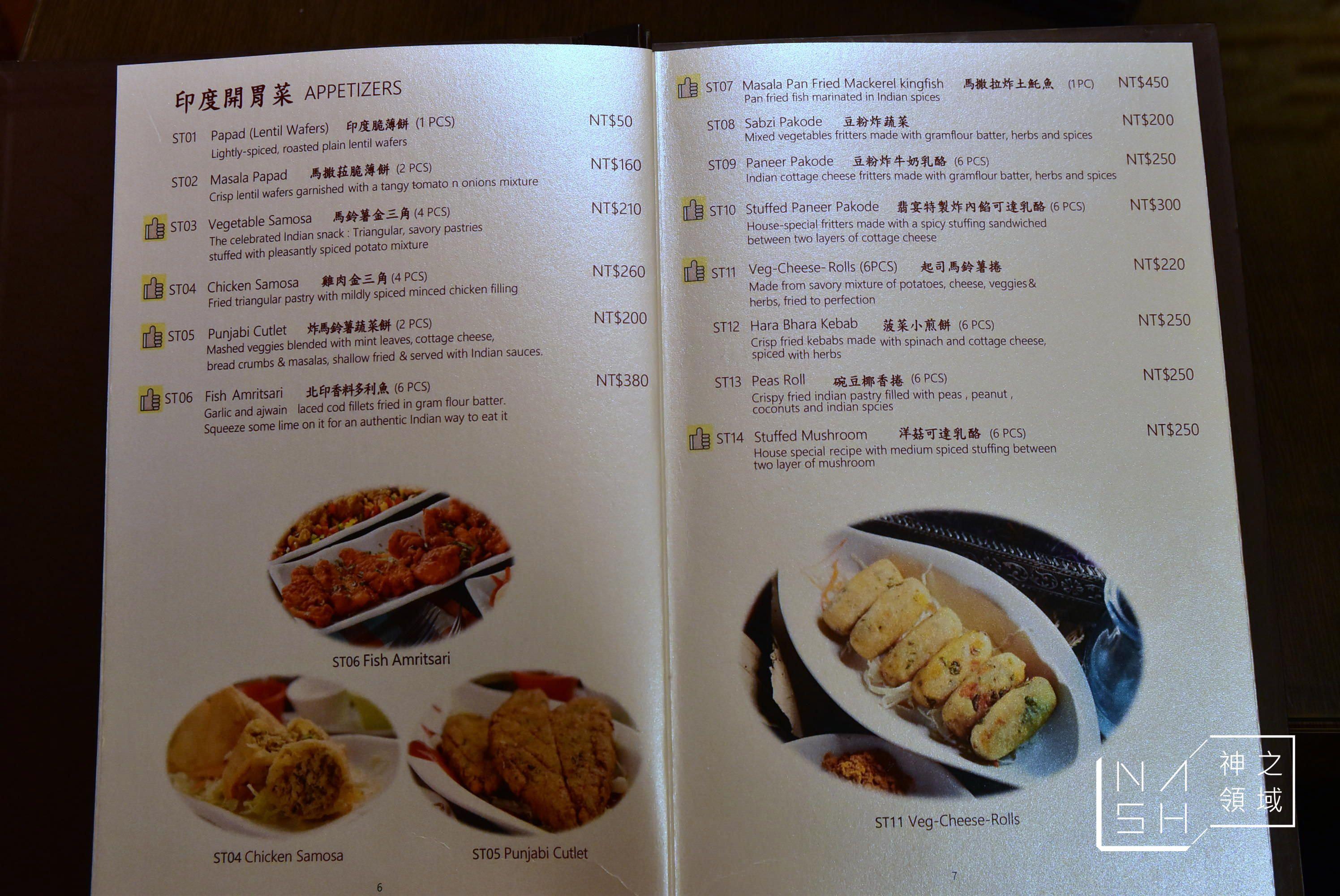 翡宴印度餐廳