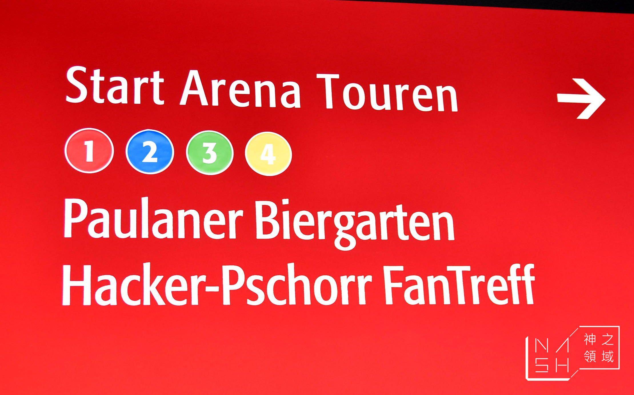 拜仁慕尼黑主場球場導覽,拜仁慕尼黑,拜仁球場導覽,安聯球場導覽