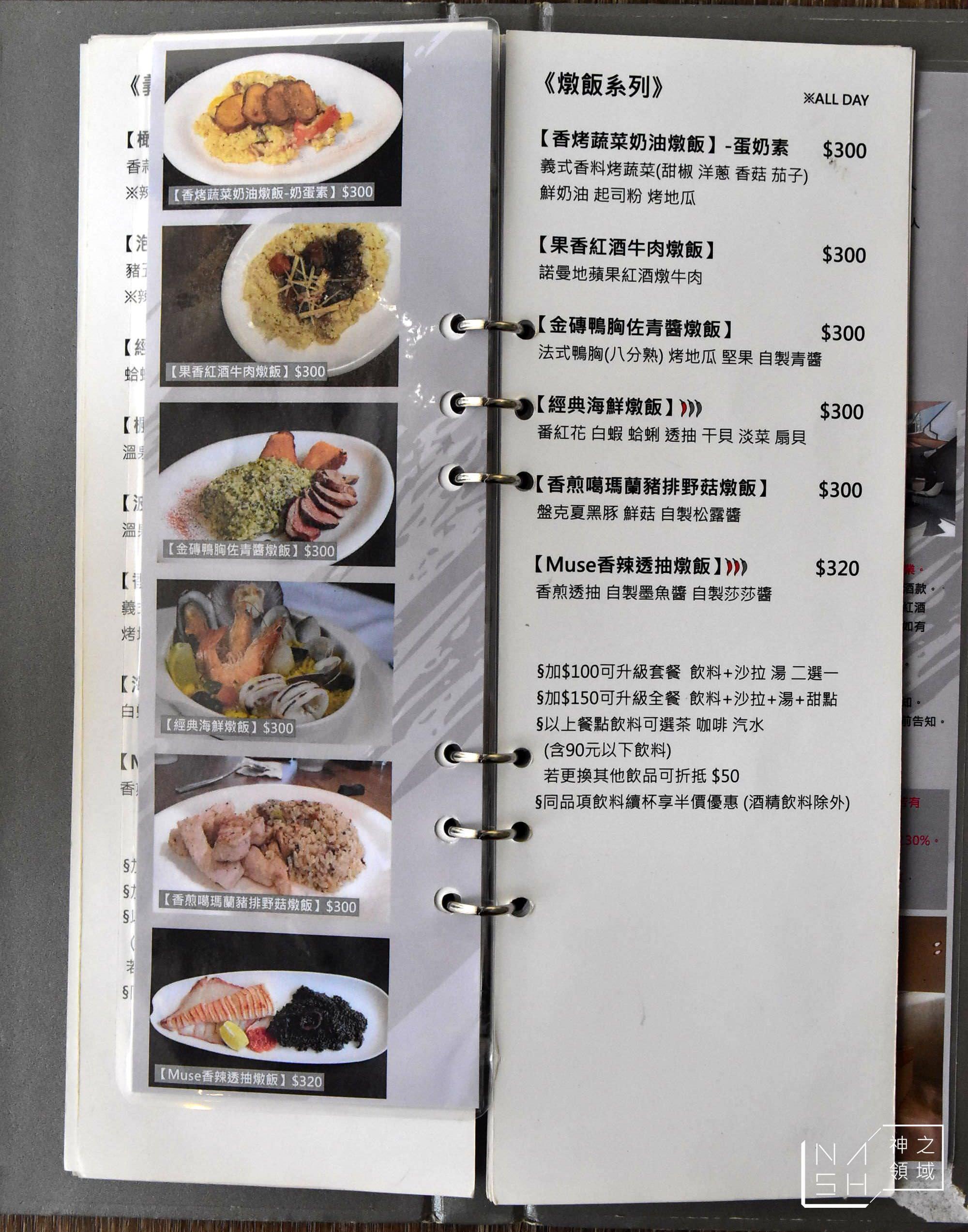 民生社區美食,松山區美食,多國創意料理,台北義式料理
