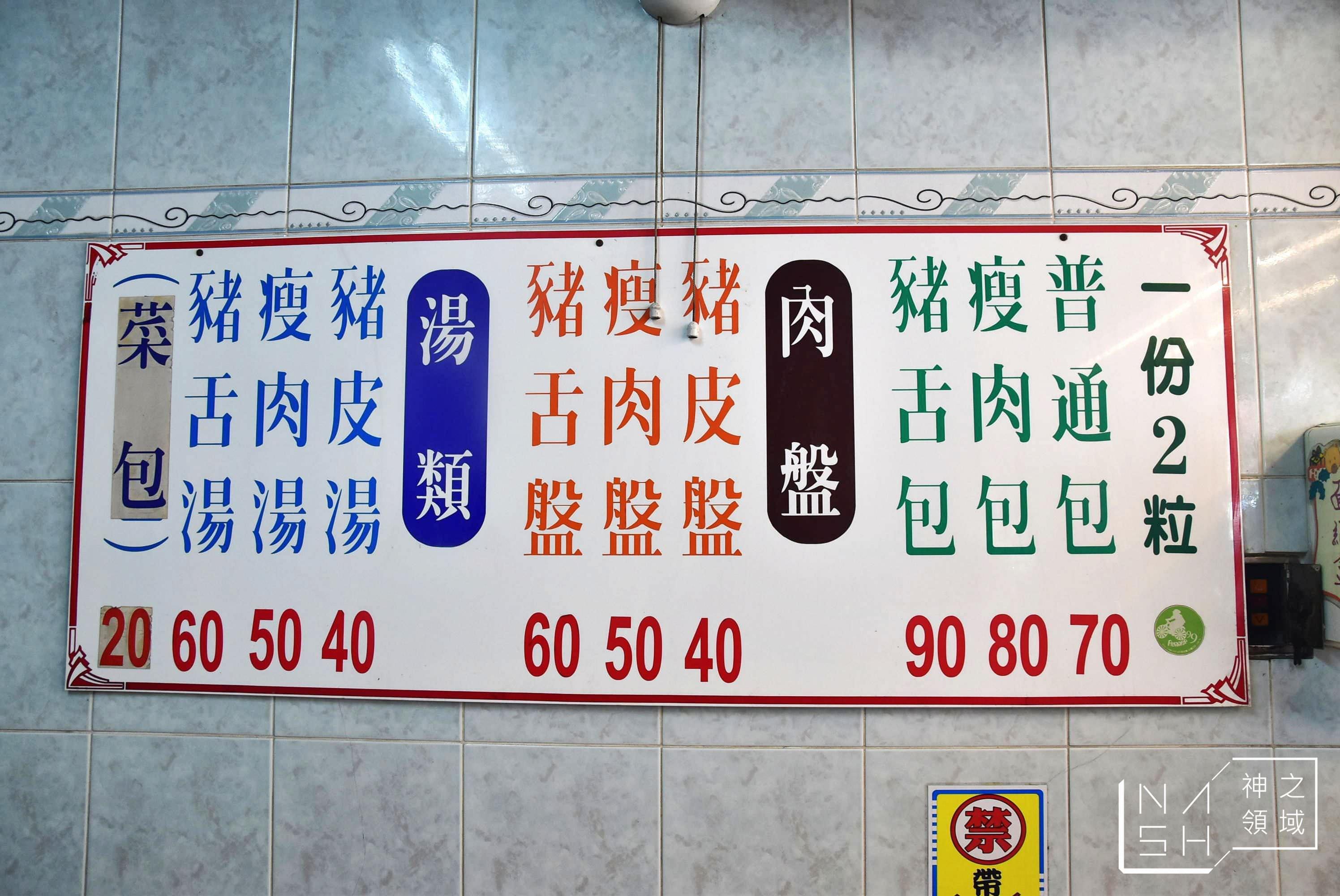 阿松割包,台南國華街美食推薦,國華街美食推薦,永樂市場美食