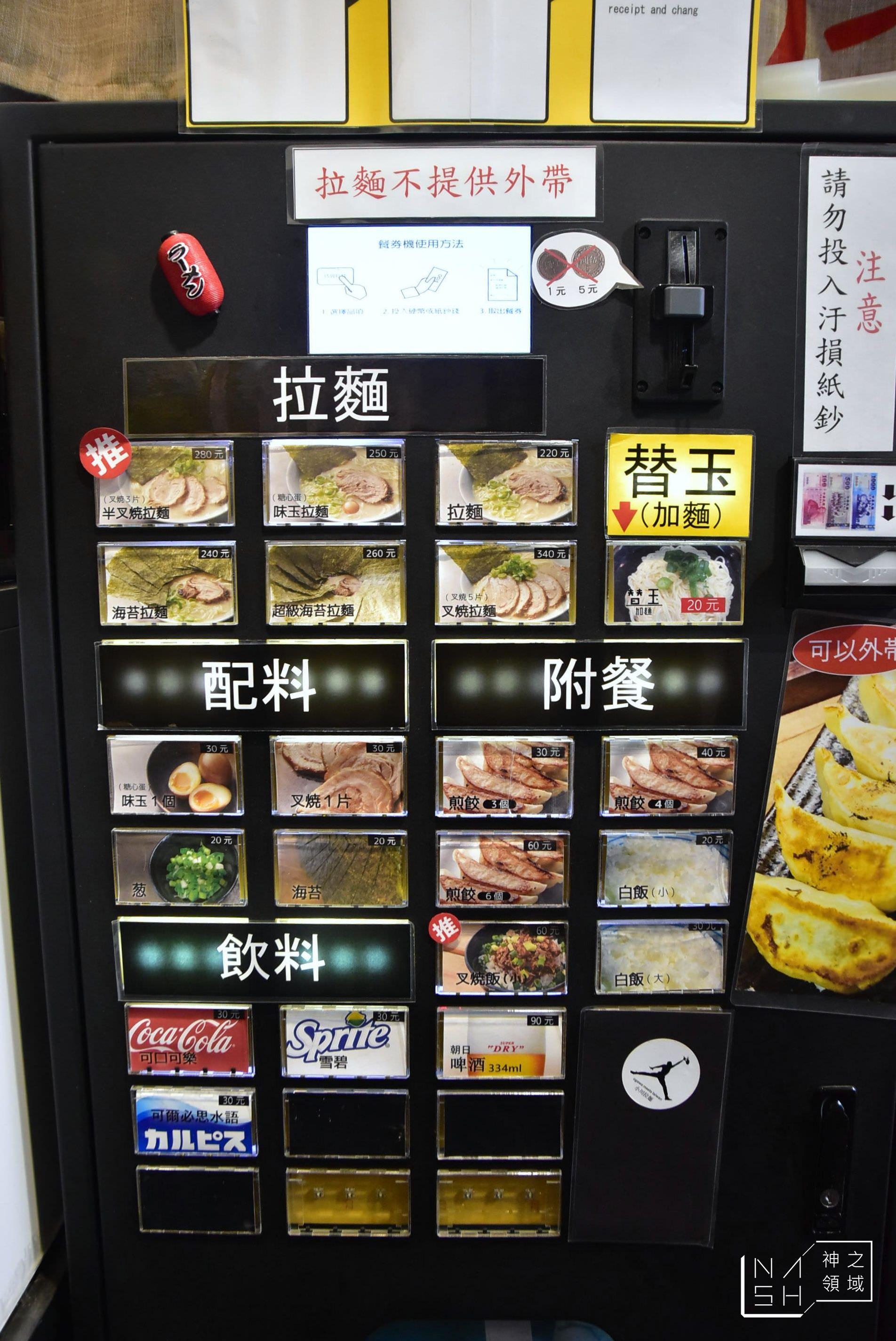 科技大樓美食推薦,小川拉麵