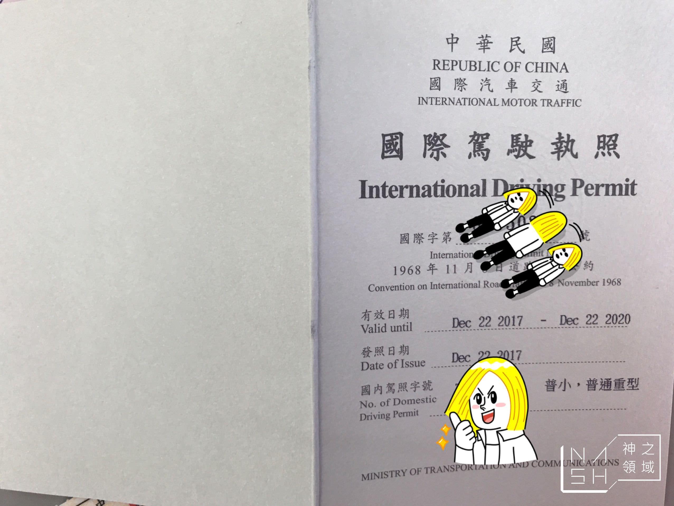 國際駕照怎麼換