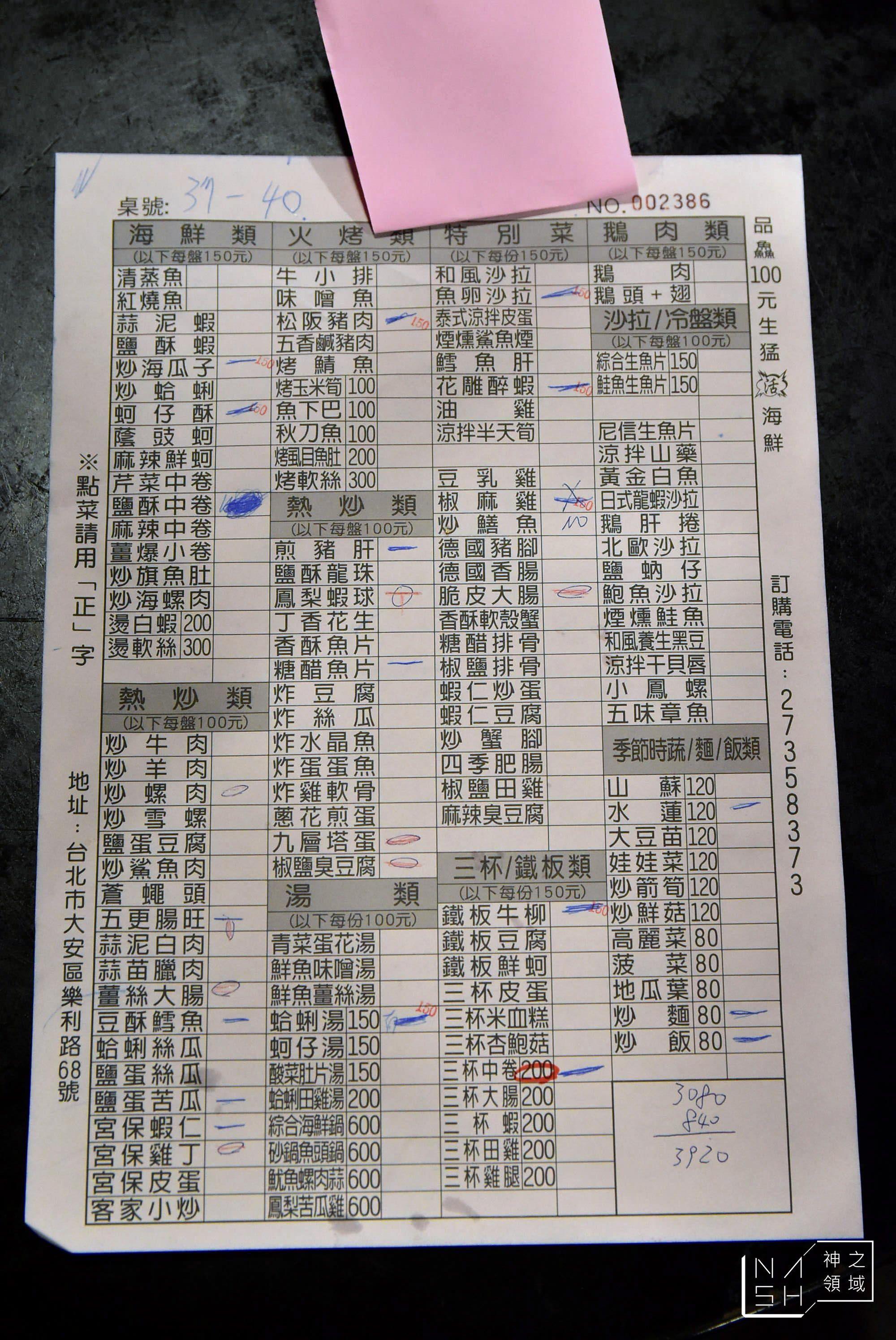 品鱻100元熱炒,捷運六張犁熱炒推薦,台北熱炒推薦