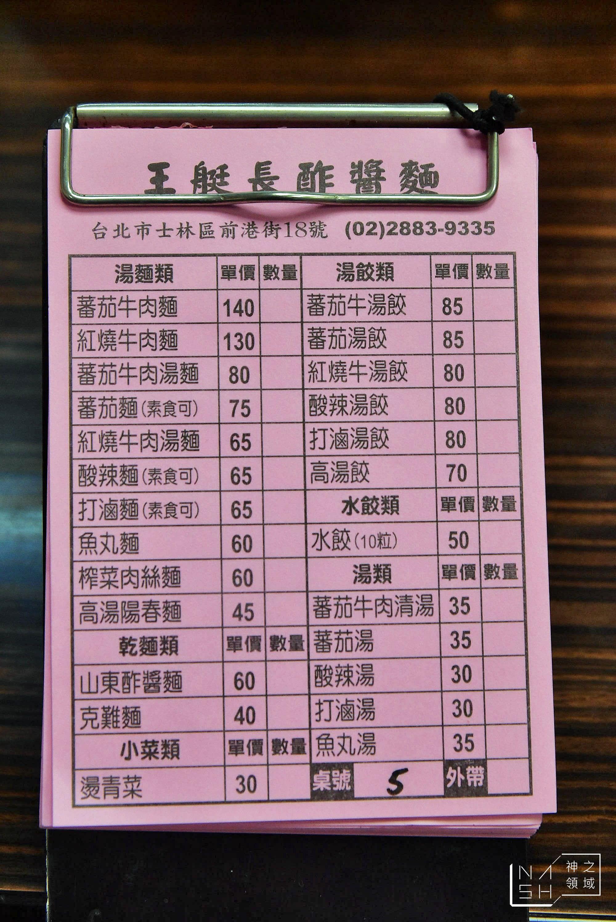 捷運劍潭美食推薦,前港美食推薦,王艇長酢醬麵,士林後港懶人包