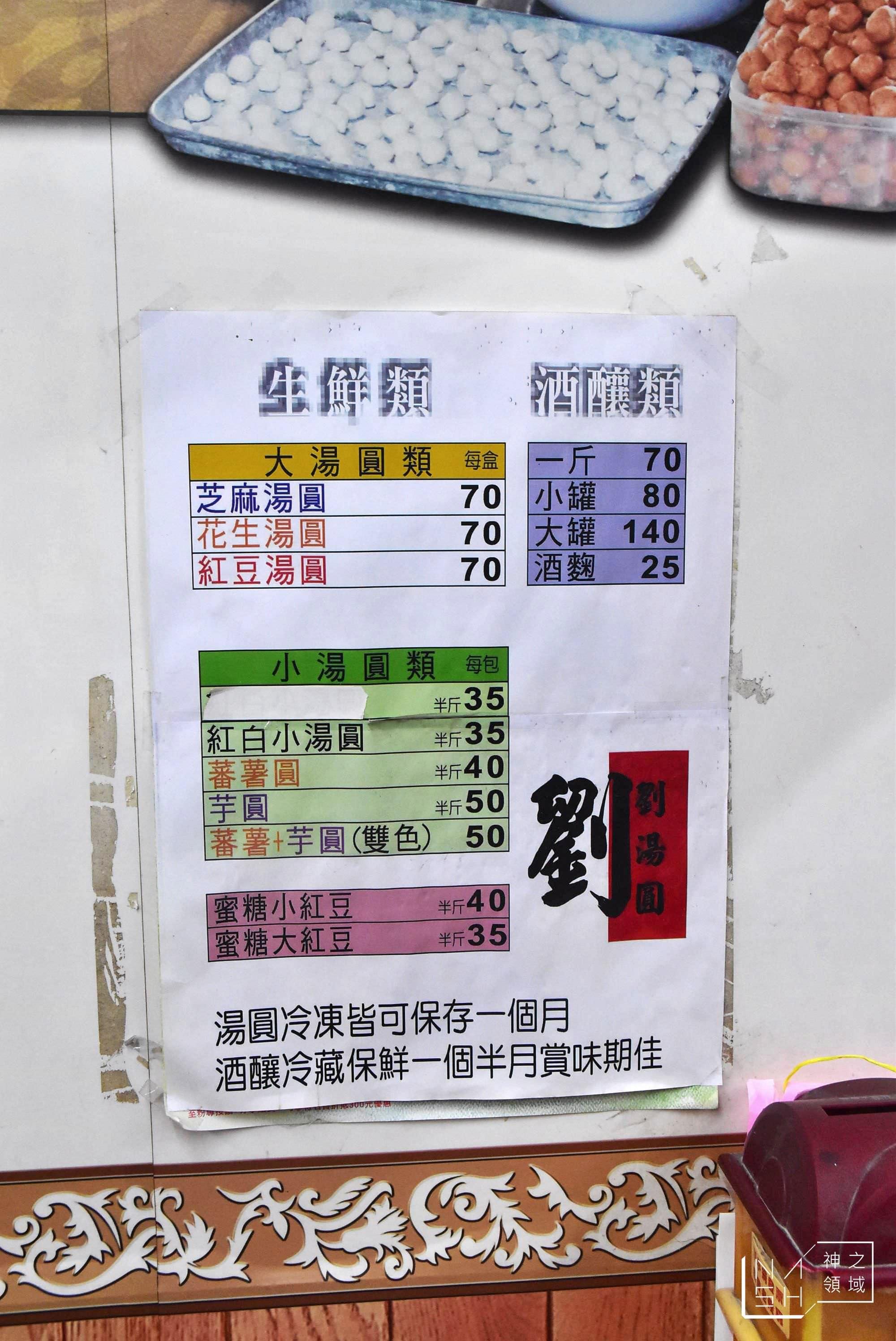 劉湯圓甜酒釀燒冷冰,嘉義甜點,嘉義湯圓,劉湯圓,嘉義美食懶人包