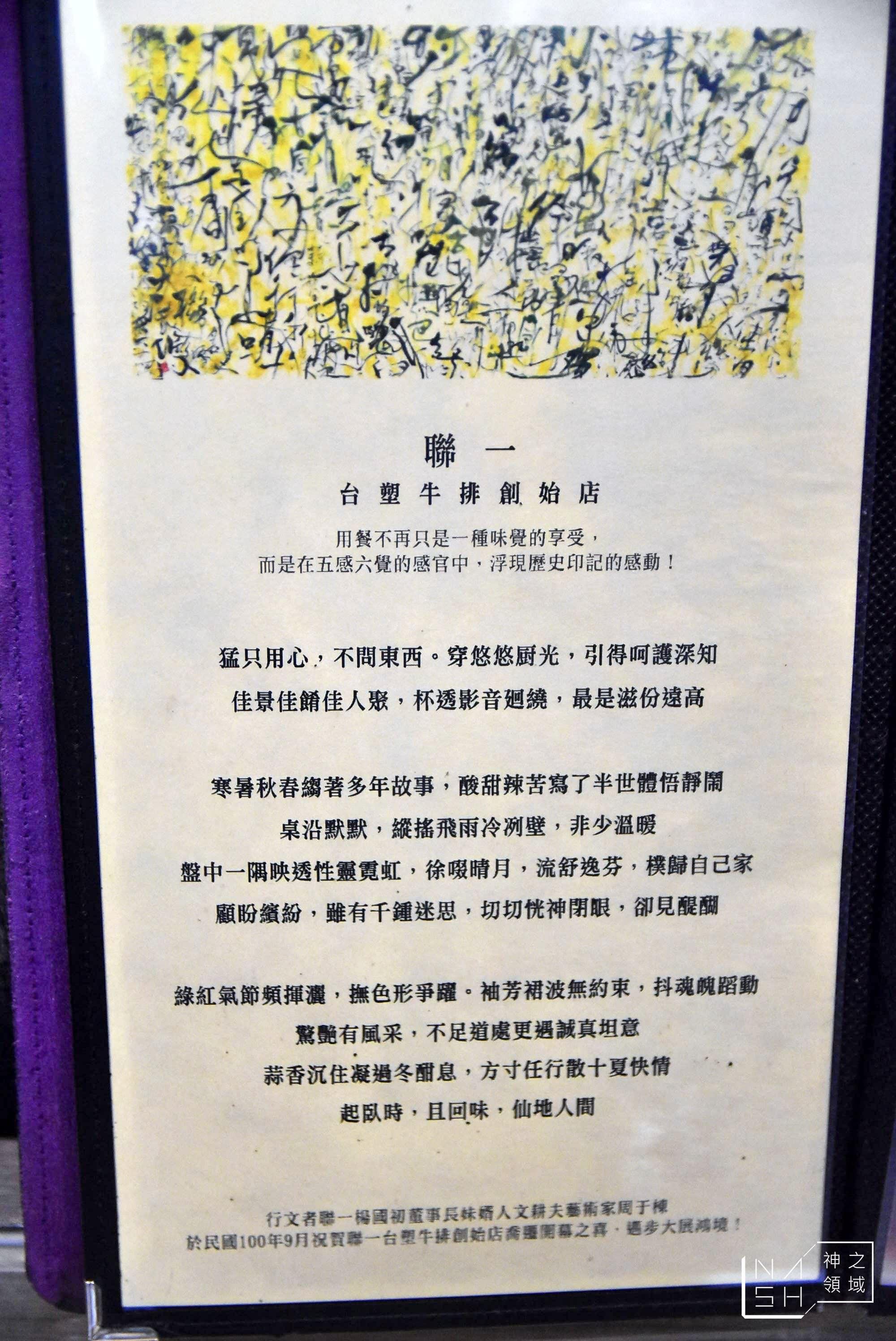聯一台塑牛排創始店,台塑牛排,台北小巨蛋美食推薦