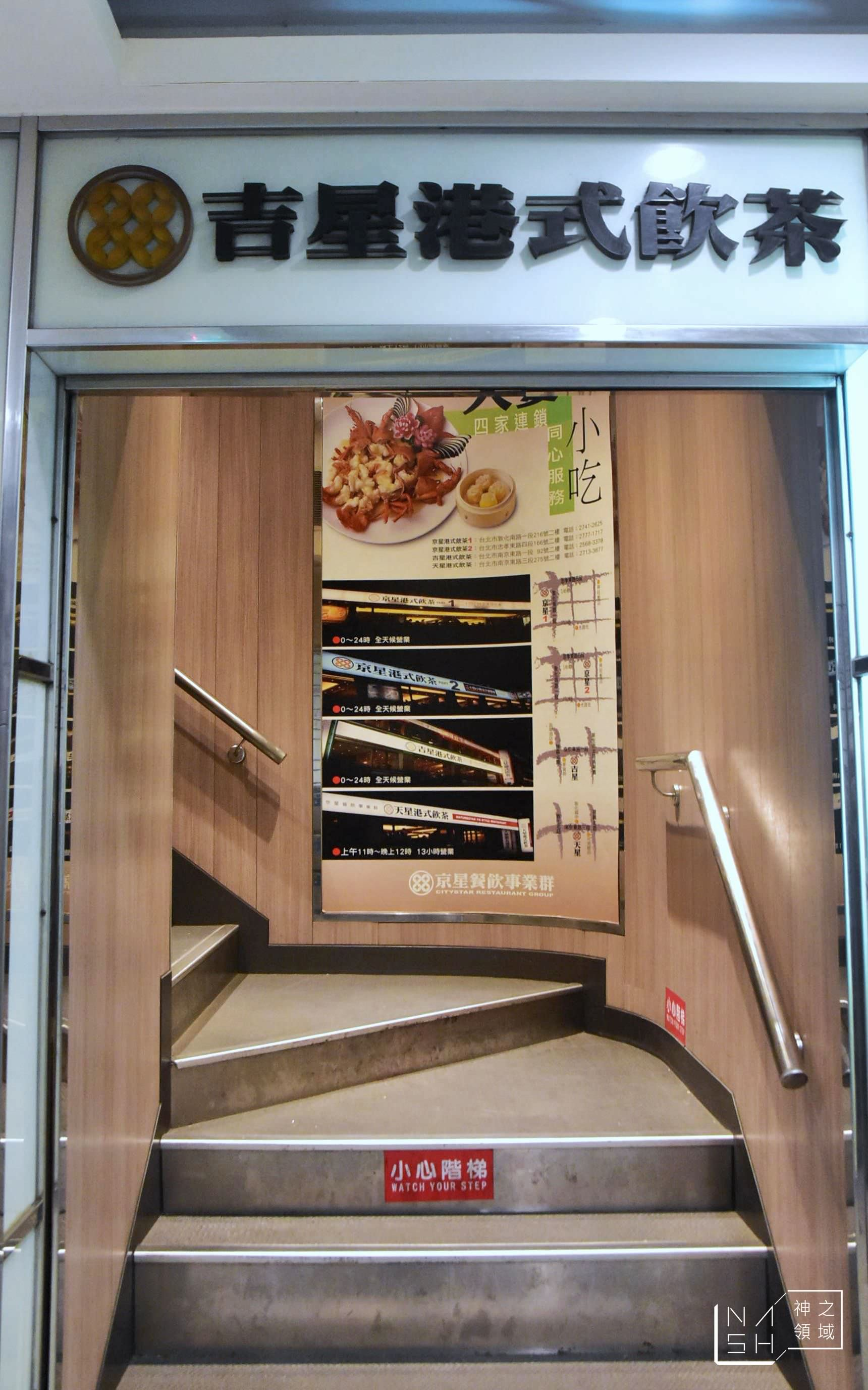 吉星港式飲茶,捷運中山站美食,港式飲茶,24小時營業,台北飲茶懶人包
