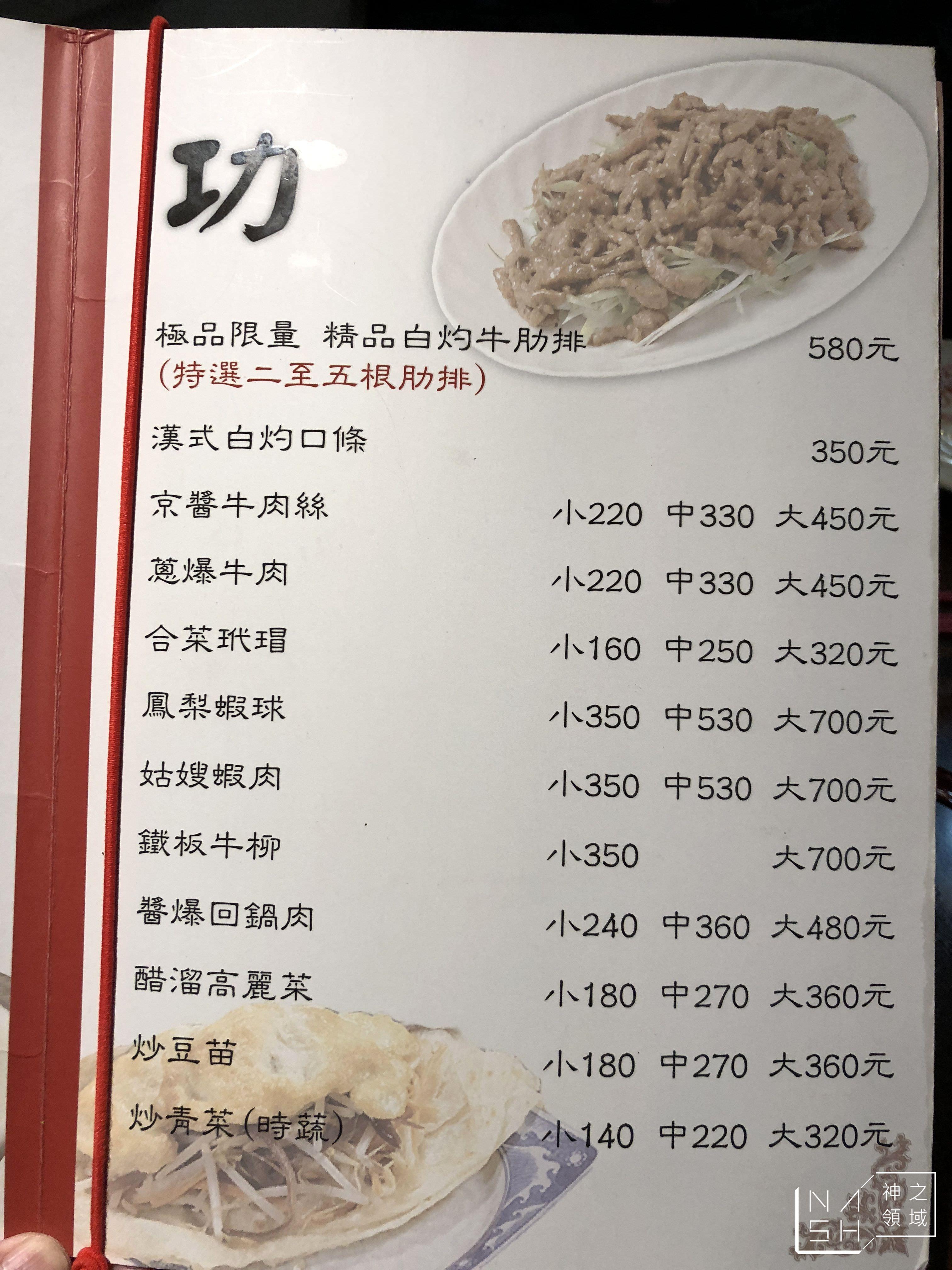 捷運國父紀念館美食推薦,清真中國牛肉麵,米其林推薦