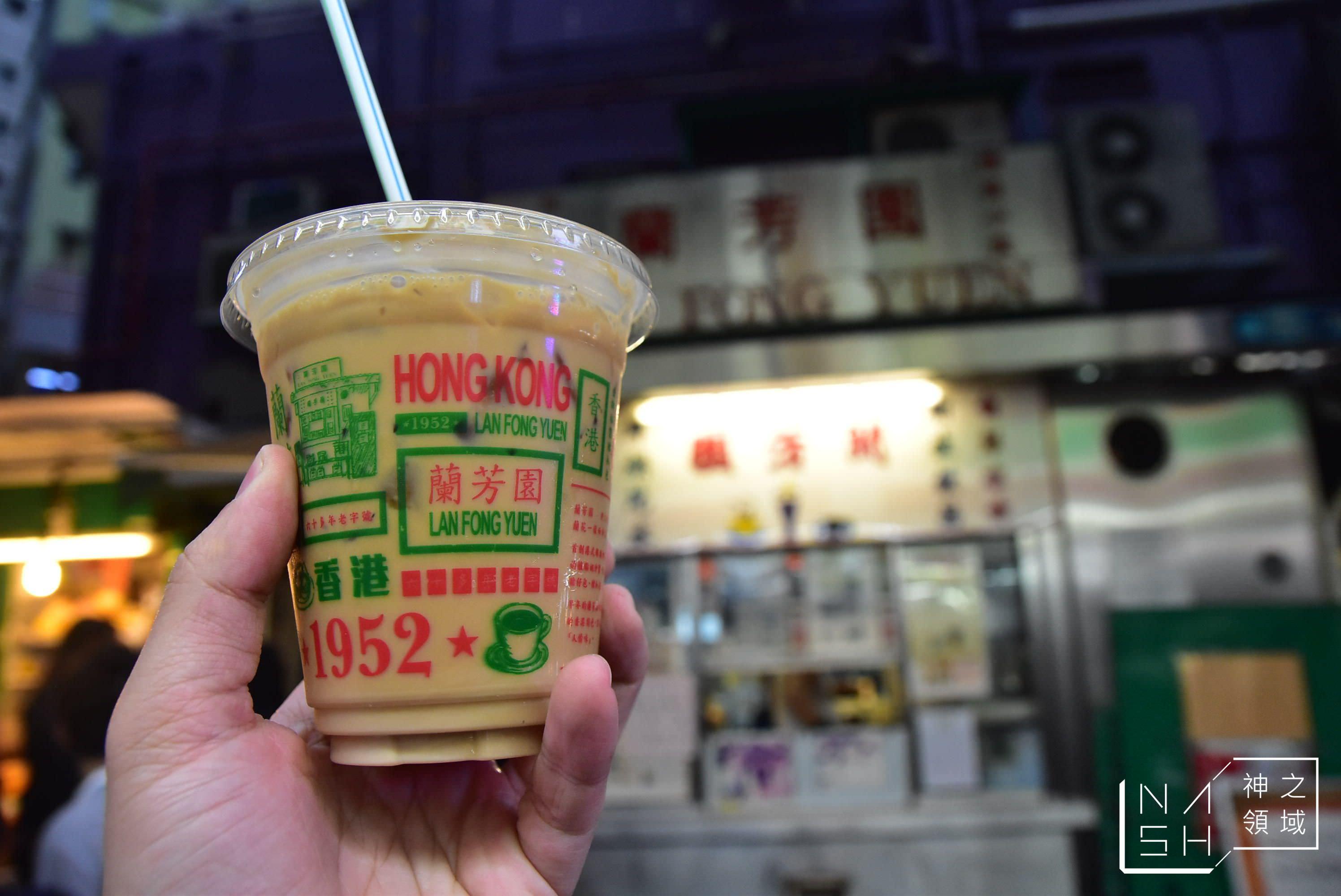 蘭芳園,lan fong yuen,絲襪奶茶 @Nash,神之領域