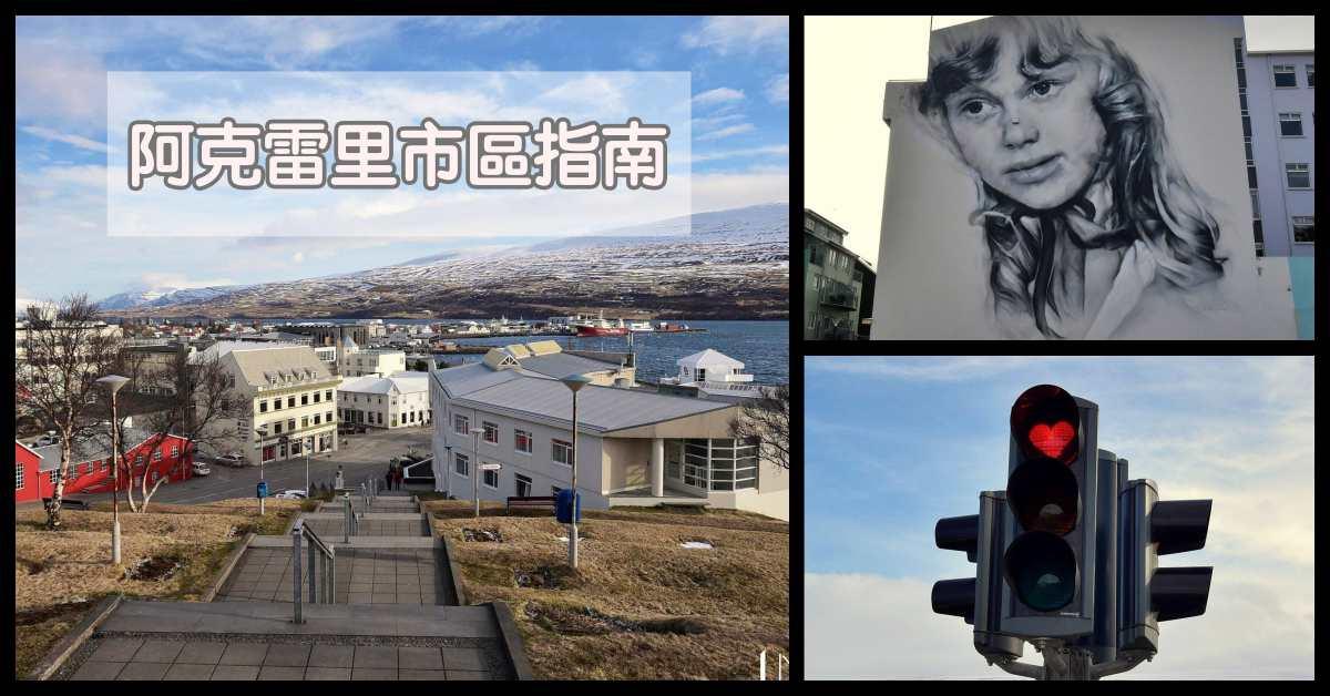 冰島自由行環島景點推薦,阿克雷里,Akureyri,阿克雷里教堂,阿克雷里紅綠燈 @Nash,神之領域