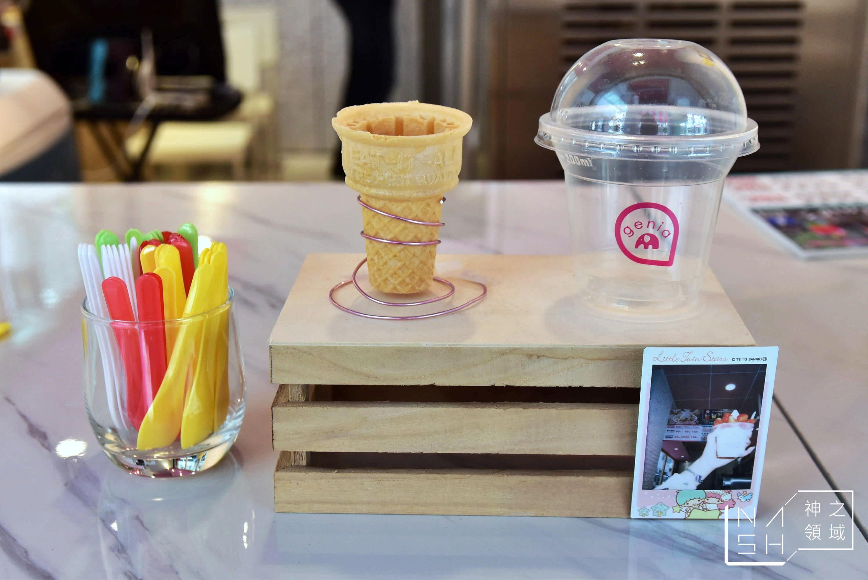 Genia創意優格霜淇淋