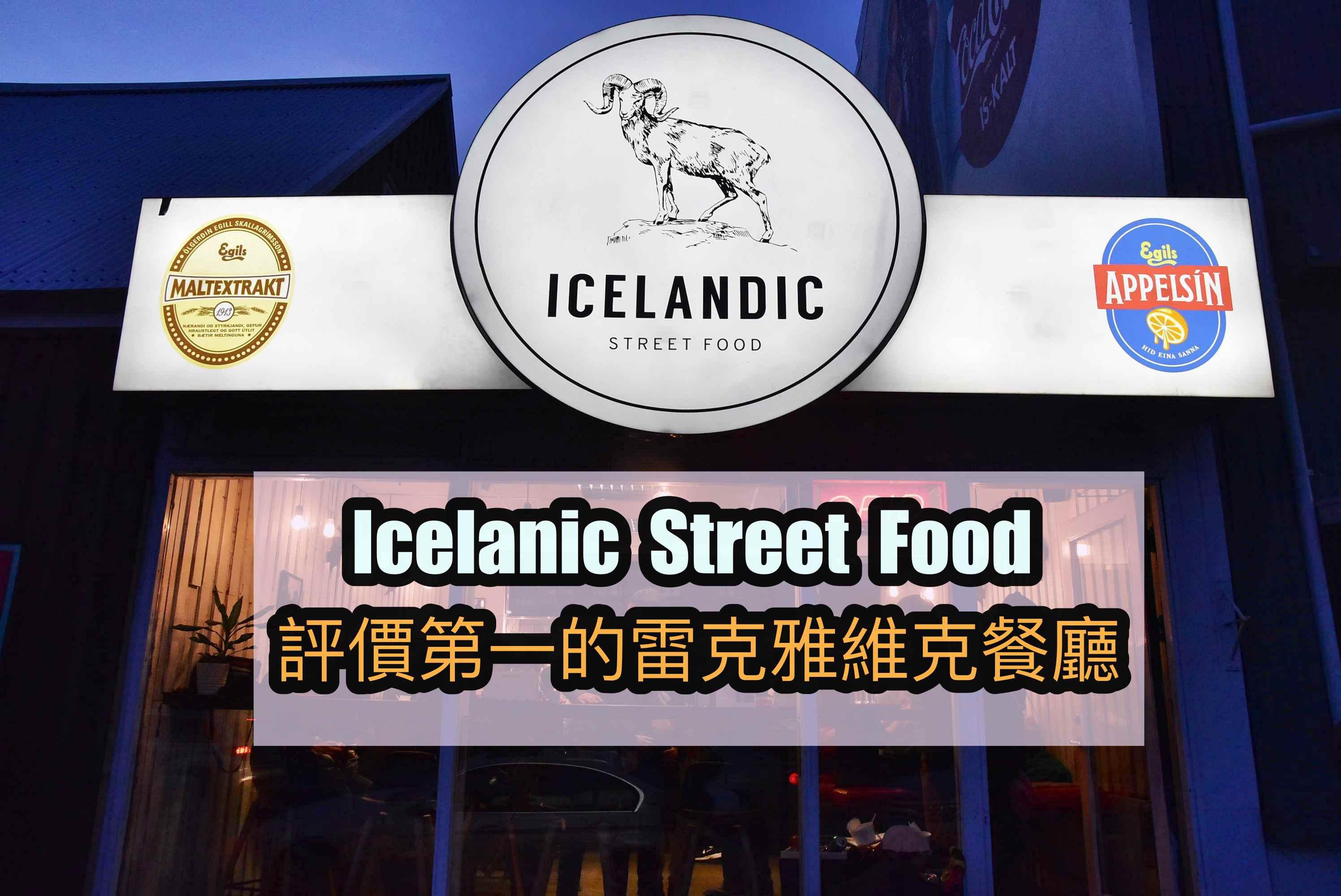 Icelanic Street Food,LAMB SOUP,雷克雅維克餐廳,雷克雅維克美食,雷克雅維克美食推薦 @Nash,神之領域