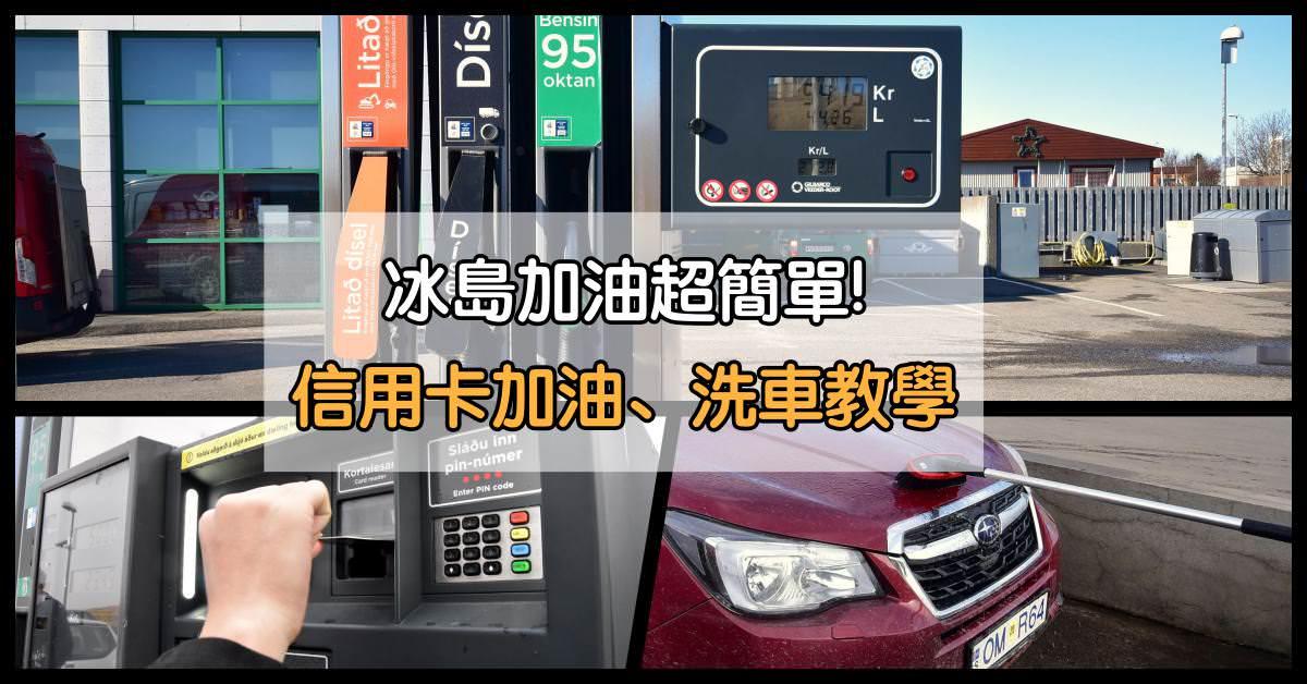 冰島加油信用卡使用方式說明,冰島加油教學,冰島加油站洗車 @Nash,神之領域