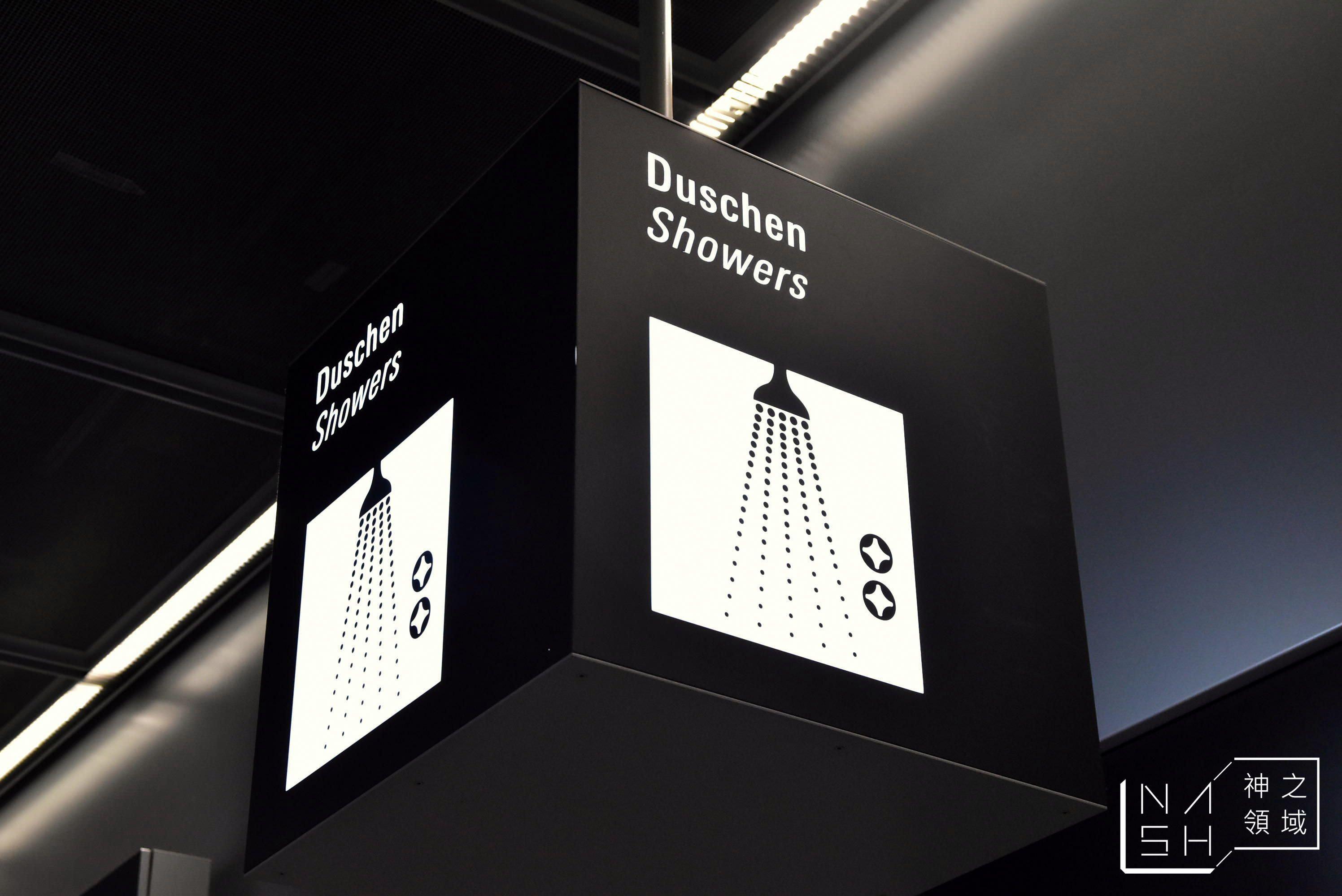 德國法蘭克福機場洗澡,德國轉機洗澡,Frankfurt Airport Showers @Nash,神之領域