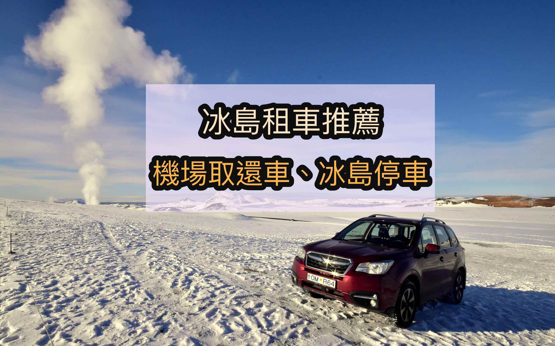冰島機場取還車,冰島租車推薦,冰島停車 @Nash,神之領域