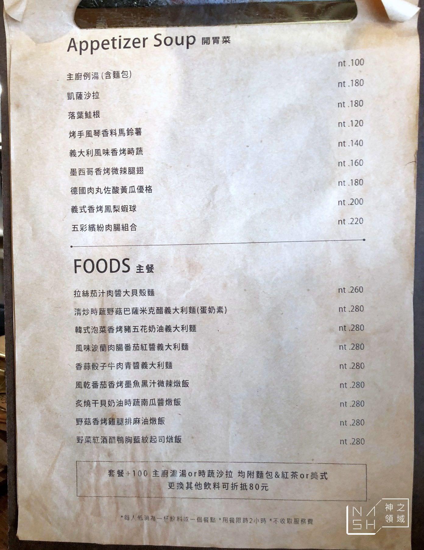 捷運大安站美食推薦,賈福廚房