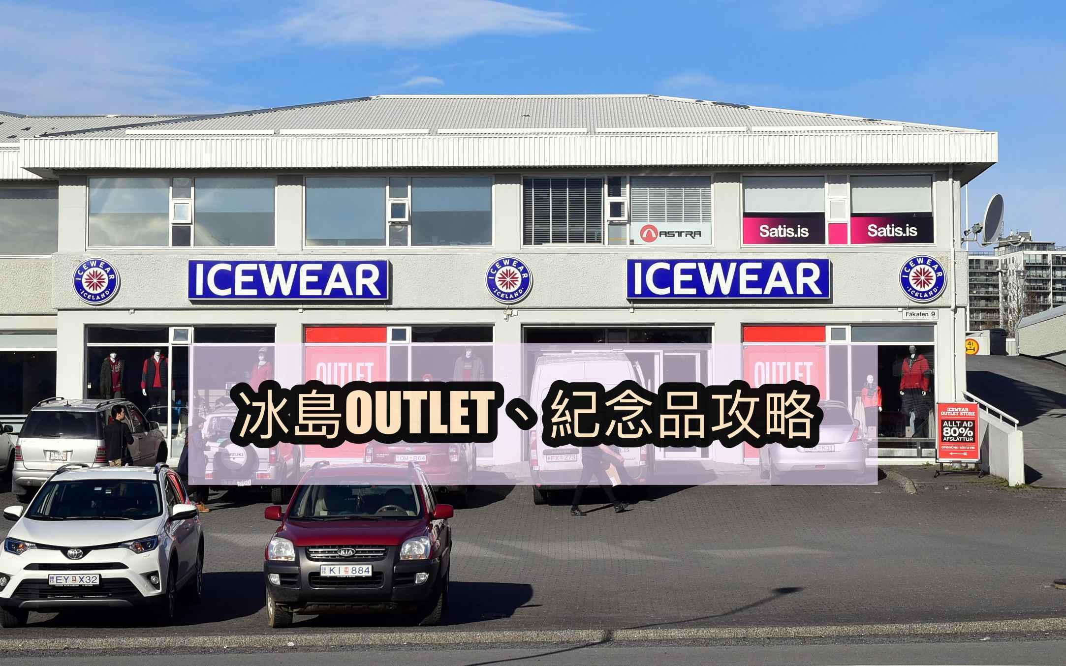 66°NORTH OUTLET,ICEWEAR OUTLET,冰島OUTLET必買,冰島紀念品必買選擇,冰島紀念品,冰島必買,冰島必買推薦 @Nash,神之領域