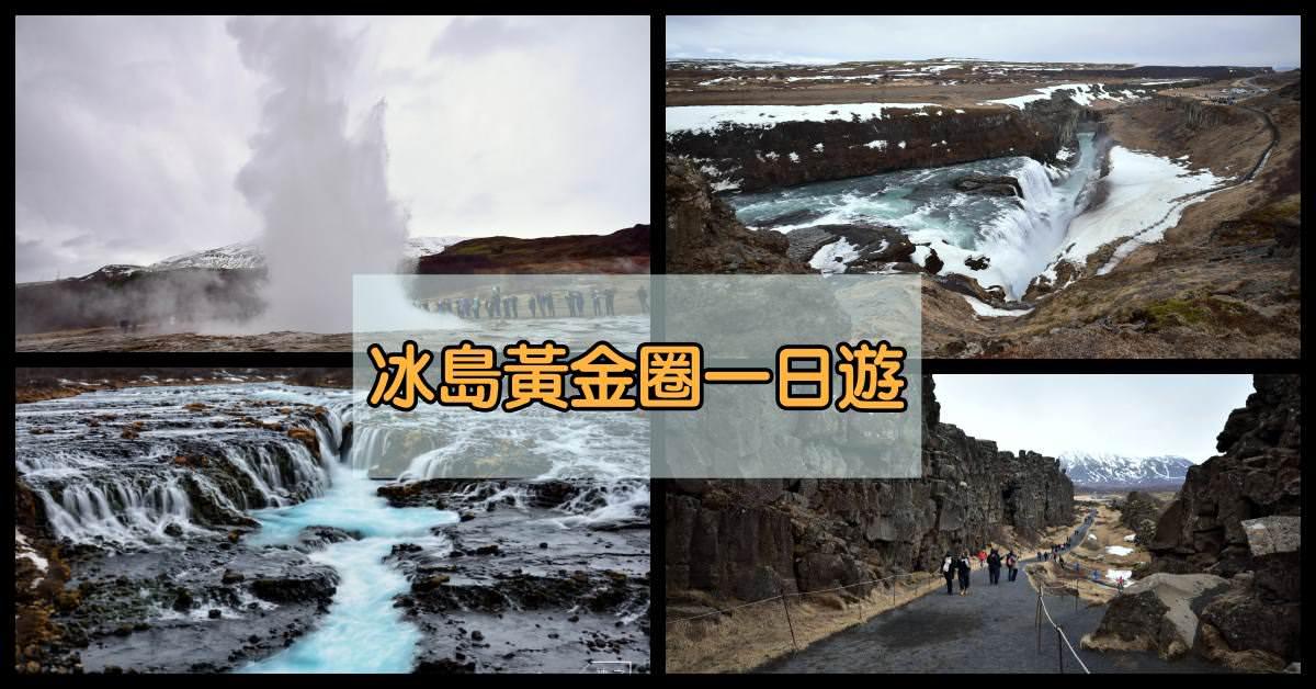 冰島自由行環島景點推薦,蒂芬尼藍瀑布,雷克雅維克黃金圈一日遊,雷克雅維克黃金圈 @Nash,神之領域