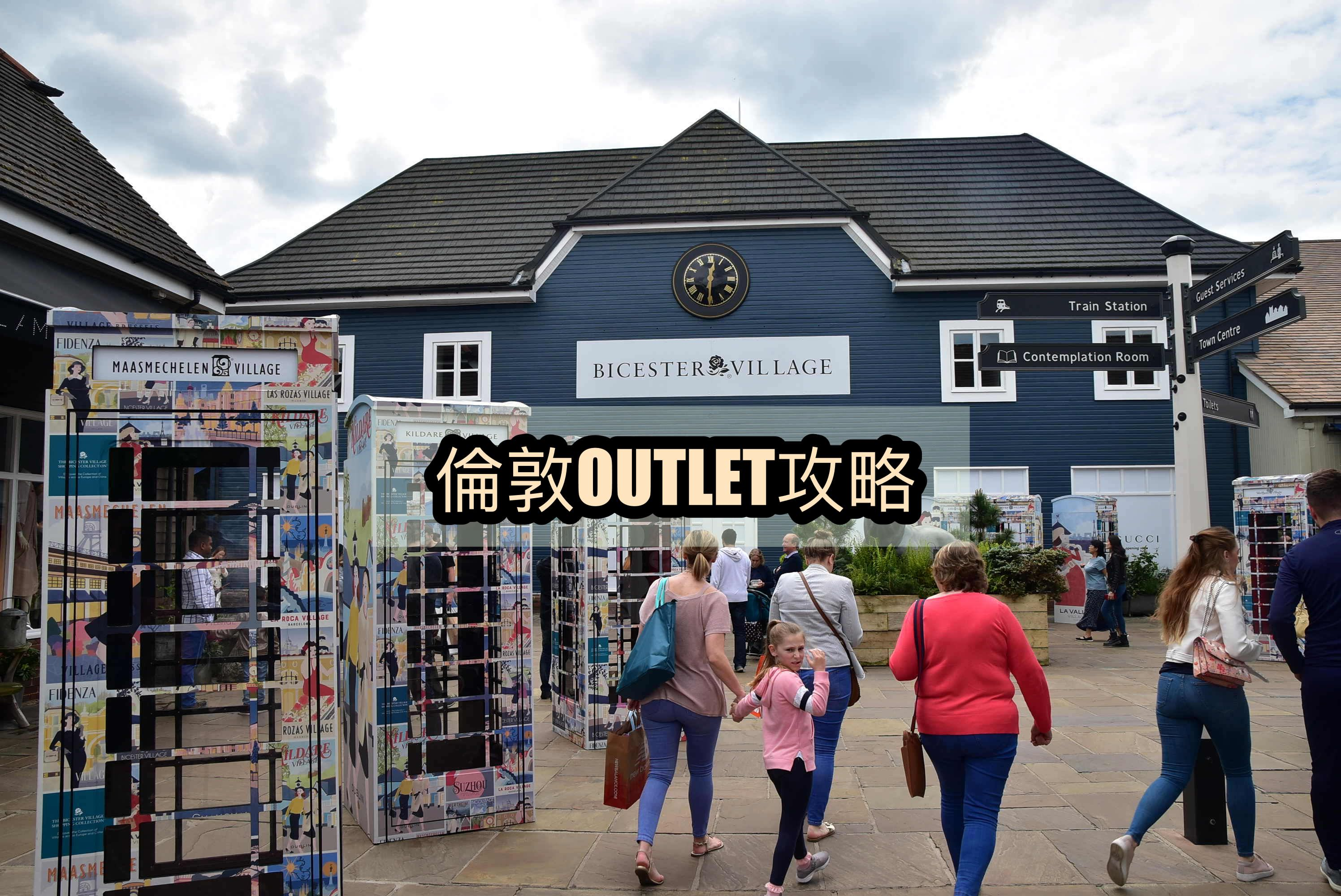 倫敦OUTLET,BICESTER VILLAGE OUTLET,BICESTER VILLAGE,OUTLET交通,OUTLET退稅,OUTLET倫敦必買 @Nash,神之領域