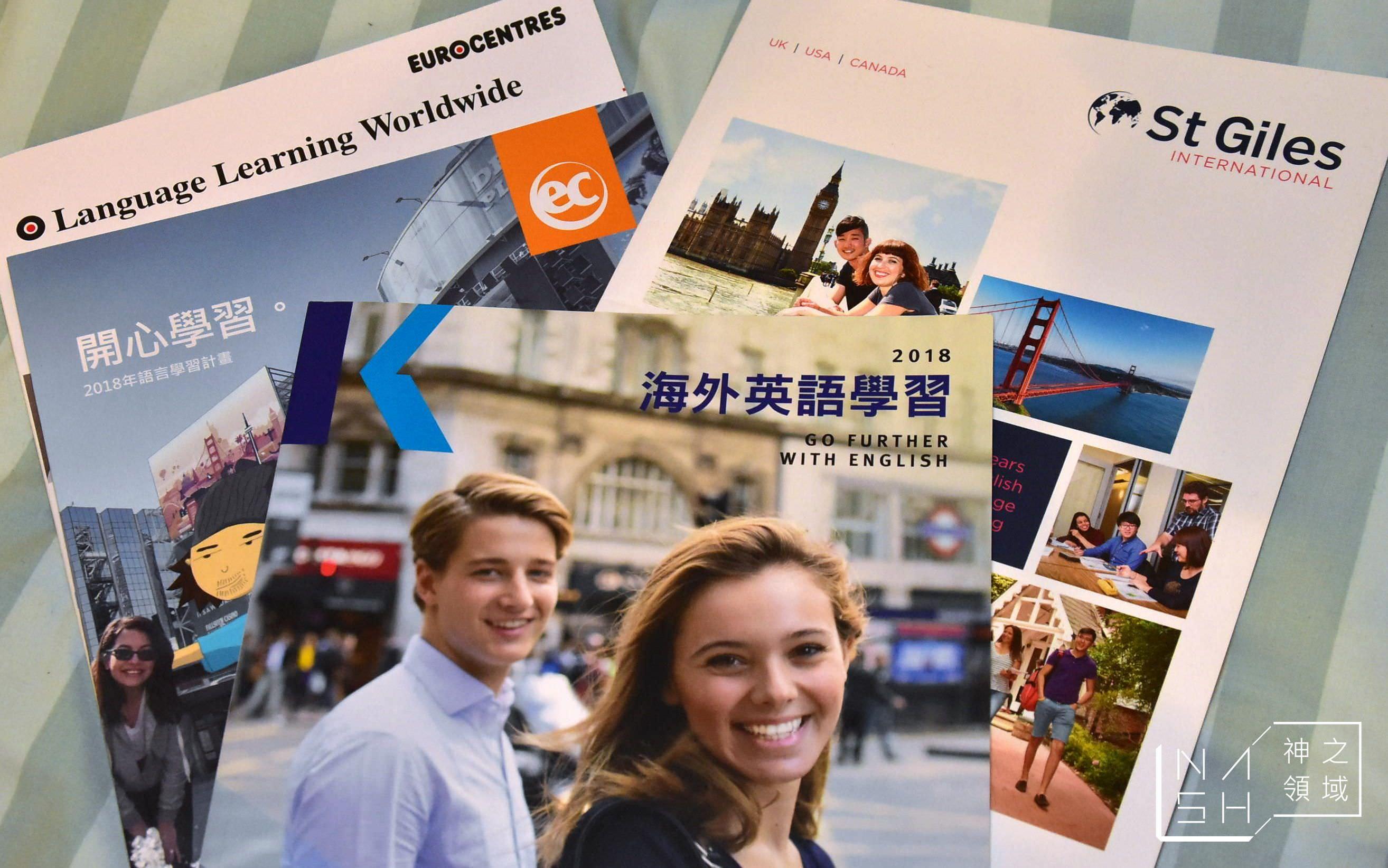 遊學代辦,英國遊學,牛津遊學心得分享,遊學心得分享,英國遊學心得,牛津遊學,英國遊學一個月費用,語言學校挑選 @Nash,神之領域