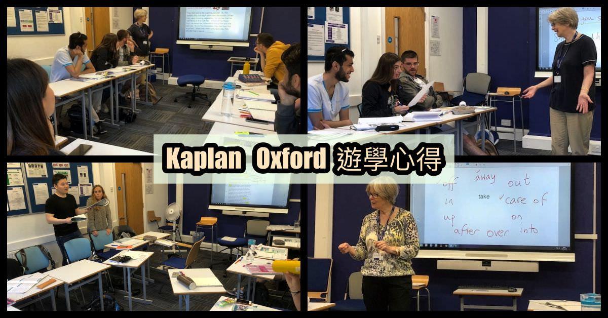 英國遊學推薦,KAPLAN牛津分校,KAPLAN,Kaplan評價,英國語言學校 @Nash,神之領域