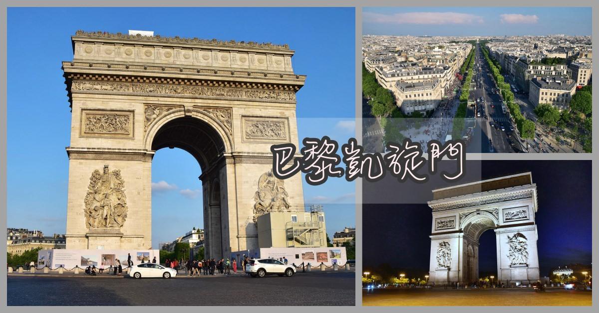 巴黎景點推薦,巴黎凱旋門地鐵,巴黎凱旋門交通,巴黎凱旋門門票,巴黎凱旋門介紹 @Nash,神之領域