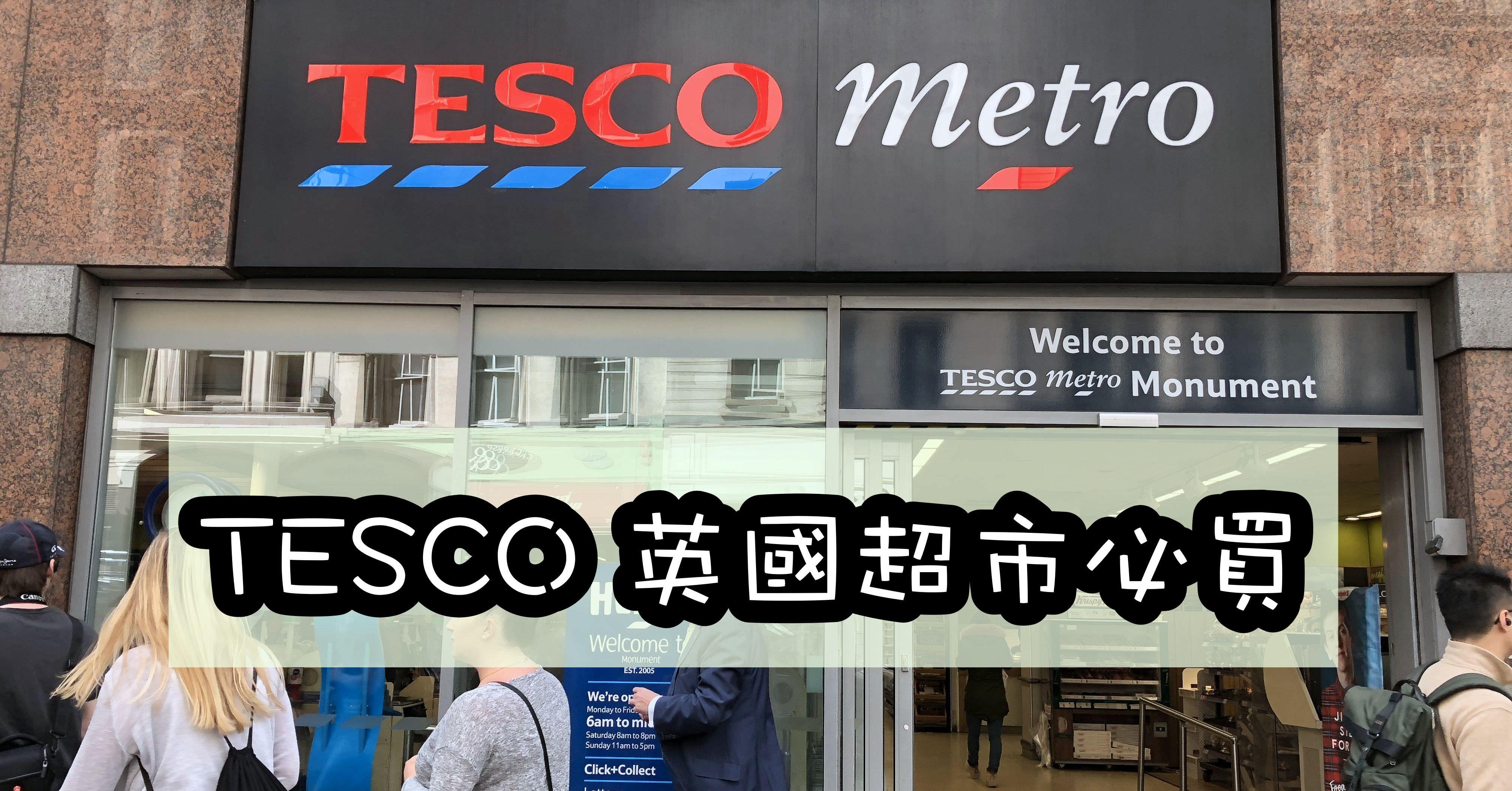 英國超市必買,TESCO,英國超市必買零食,英國必買紀念品 @Nash,神之領域