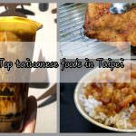 網站近期文章:Top taiwanese foods in Taipei (Taipei Night Market Foods included!)
