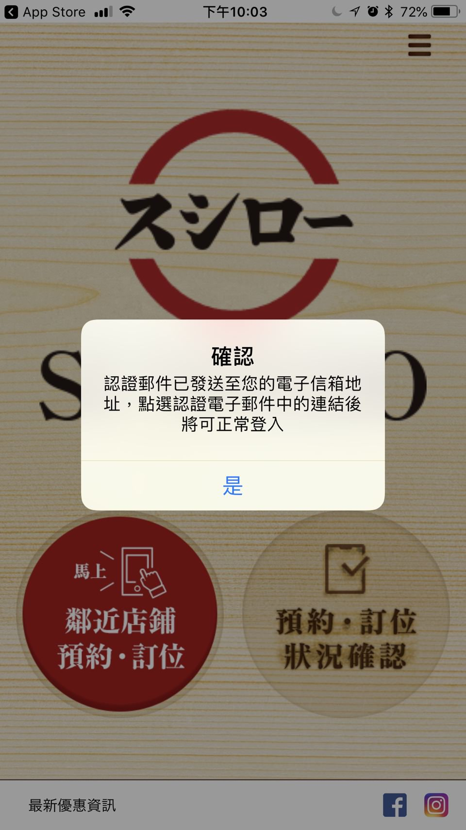 壽司郎台北