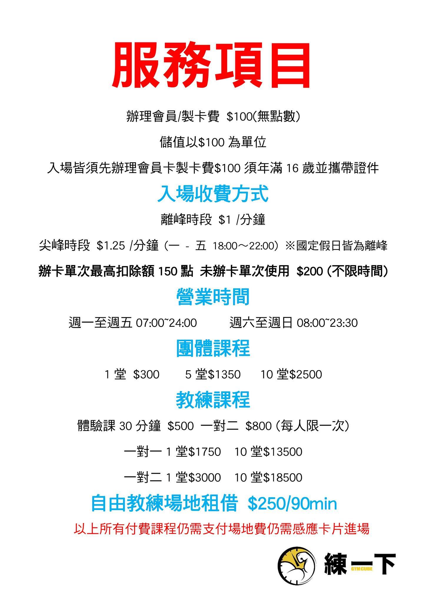 台北健身房費用