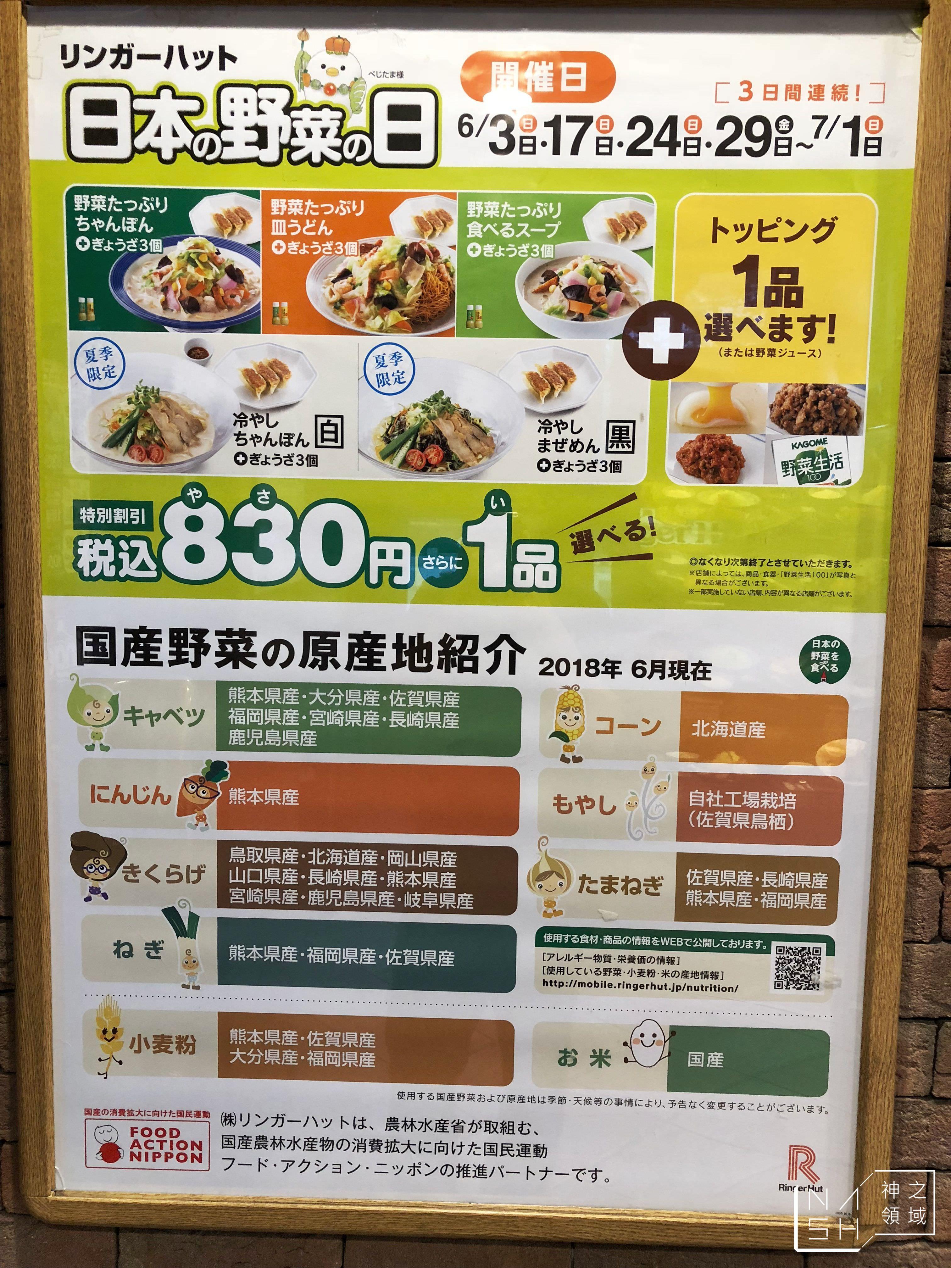 長崎強棒麵