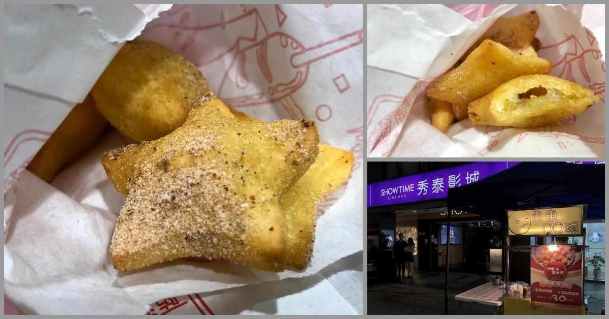 公館美食,東東QQ球 @Nash,神之領域