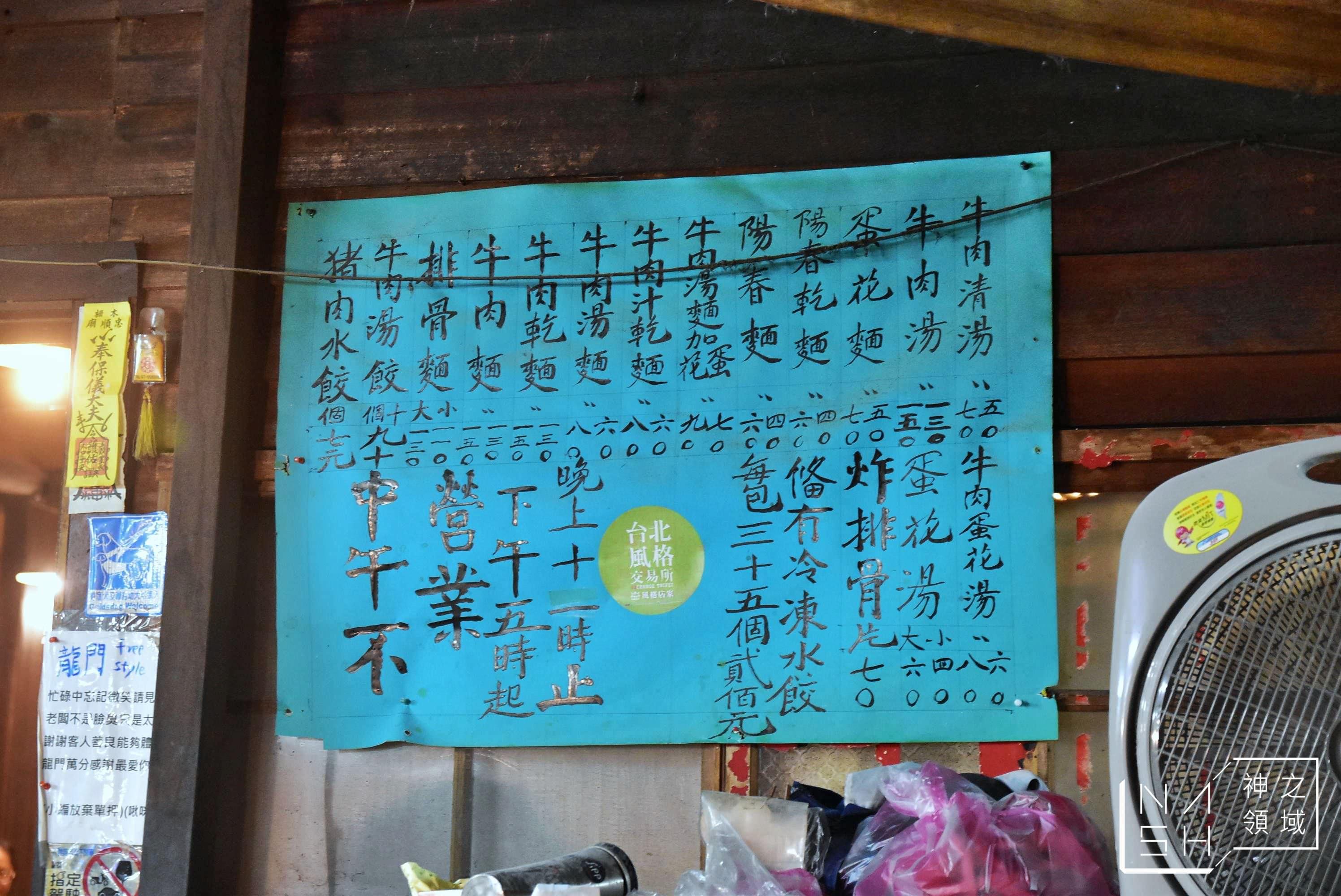 龍門客棧餃子館