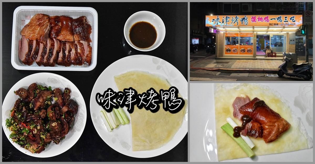 味津烤鴨,櫻桃鴨,台北烤鴨懶人包 @Nash,神之領域