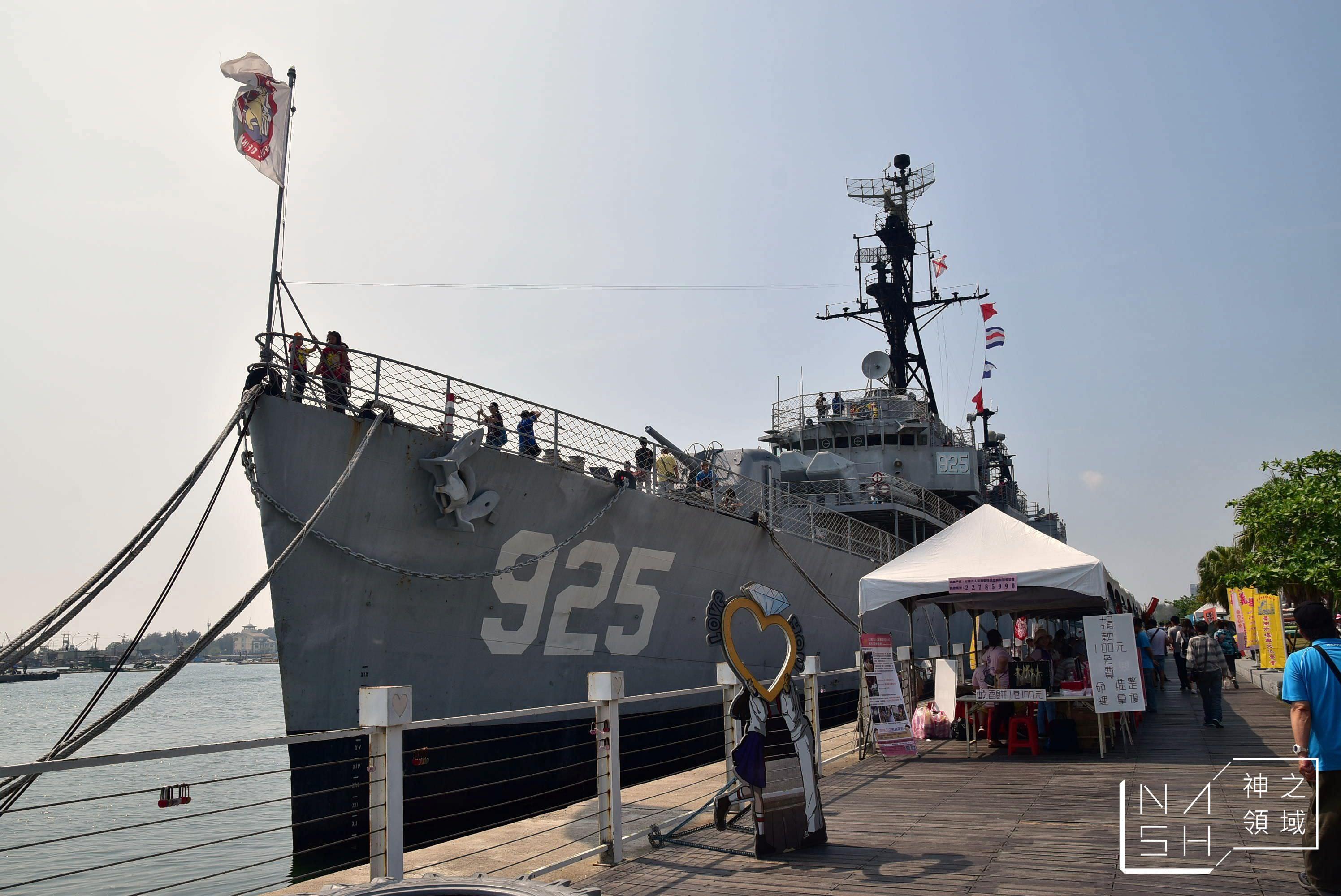 德陽艦,台南景點推薦,軍艦博物館,台南軍艦博物館 @Nash,神之領域